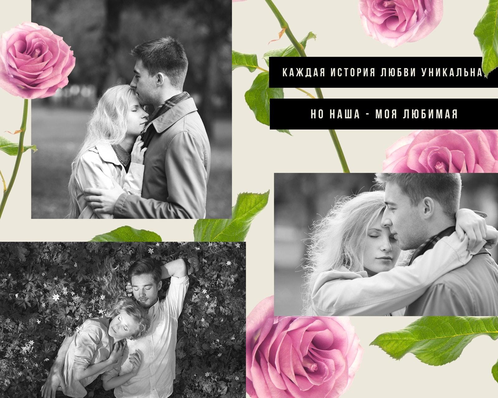 Розы Любовь Фото Коллаж