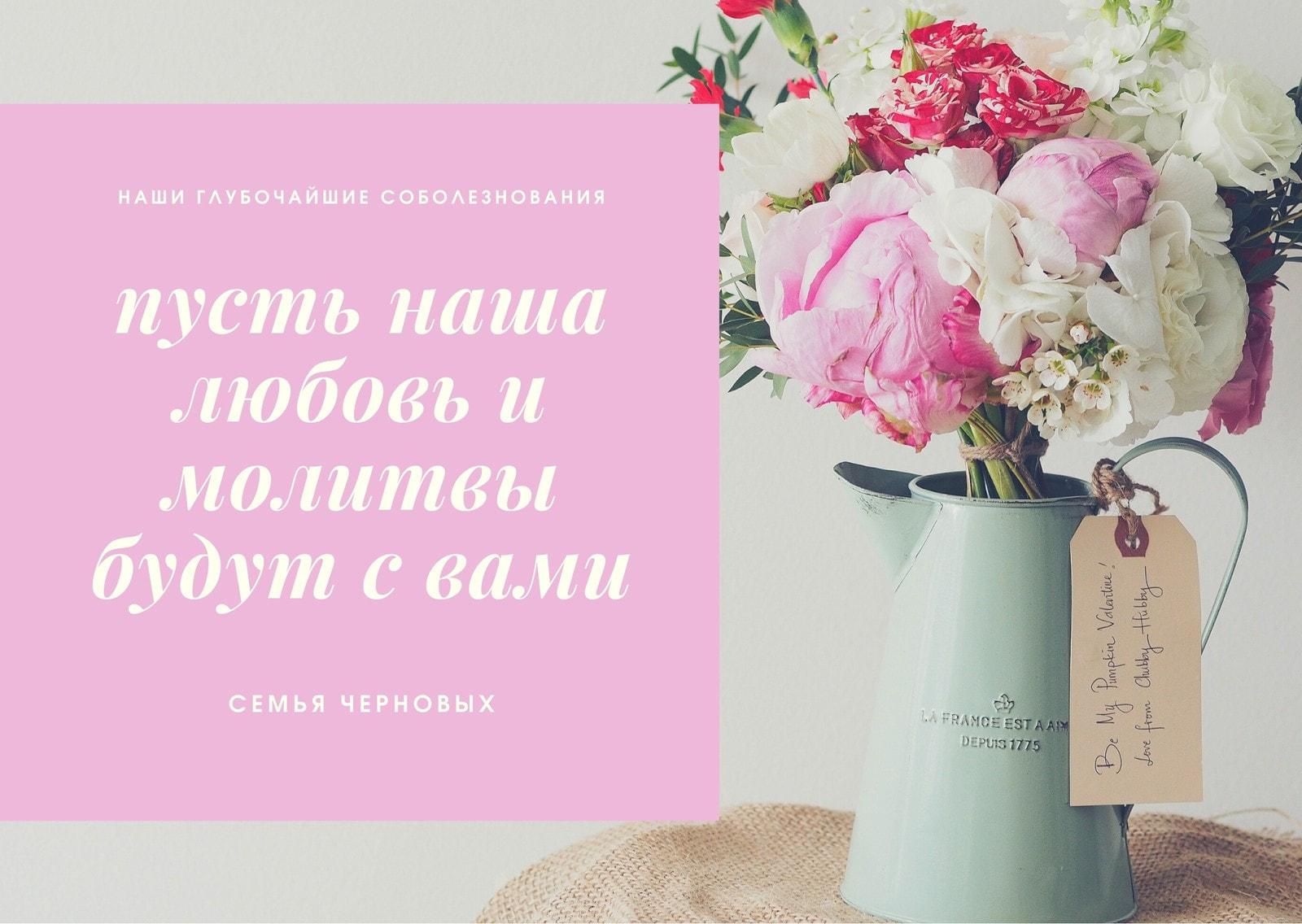 Розовая и Белая Квадрат Цветочная Ваза Соболезнования Открытка