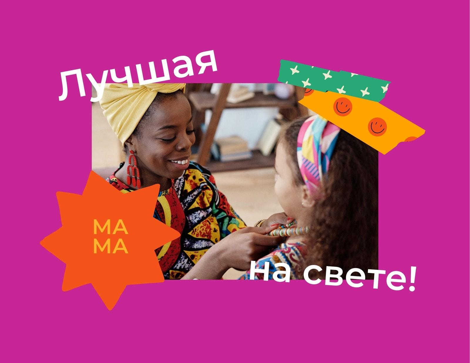 Разноцветный Лента Яркий Жирный Семья День матери Фотография Книга