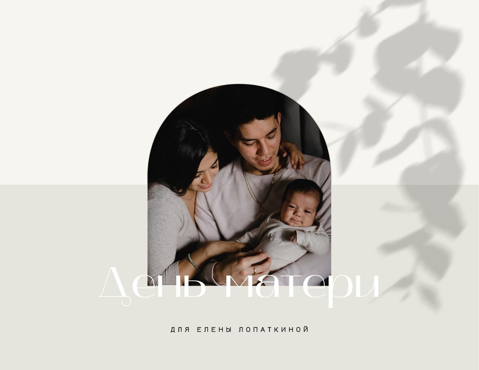 Бежевый Темно-бордовый и Коричневый Современный Женственный Семья День матери Фотография Книга