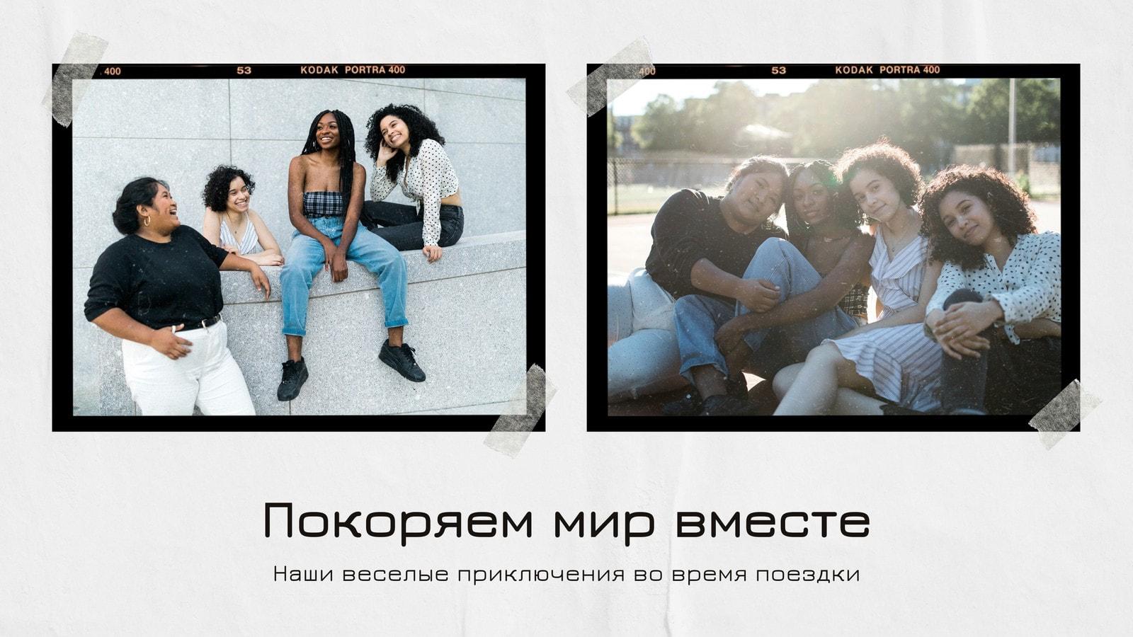 Белый и Черный Кадры Пленки Друзья Путешествия Воспоминания Слайд-шоу