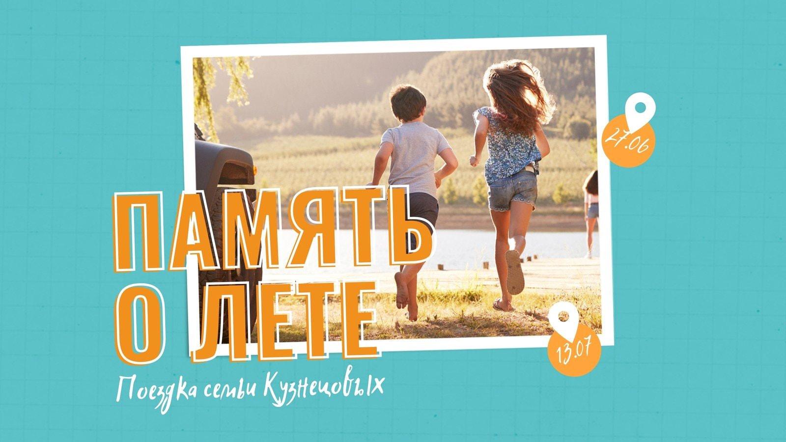 Оранжевый и Бирюзовый Время Приключений Семейное Путешествие Воспоминания Слайд-шоу