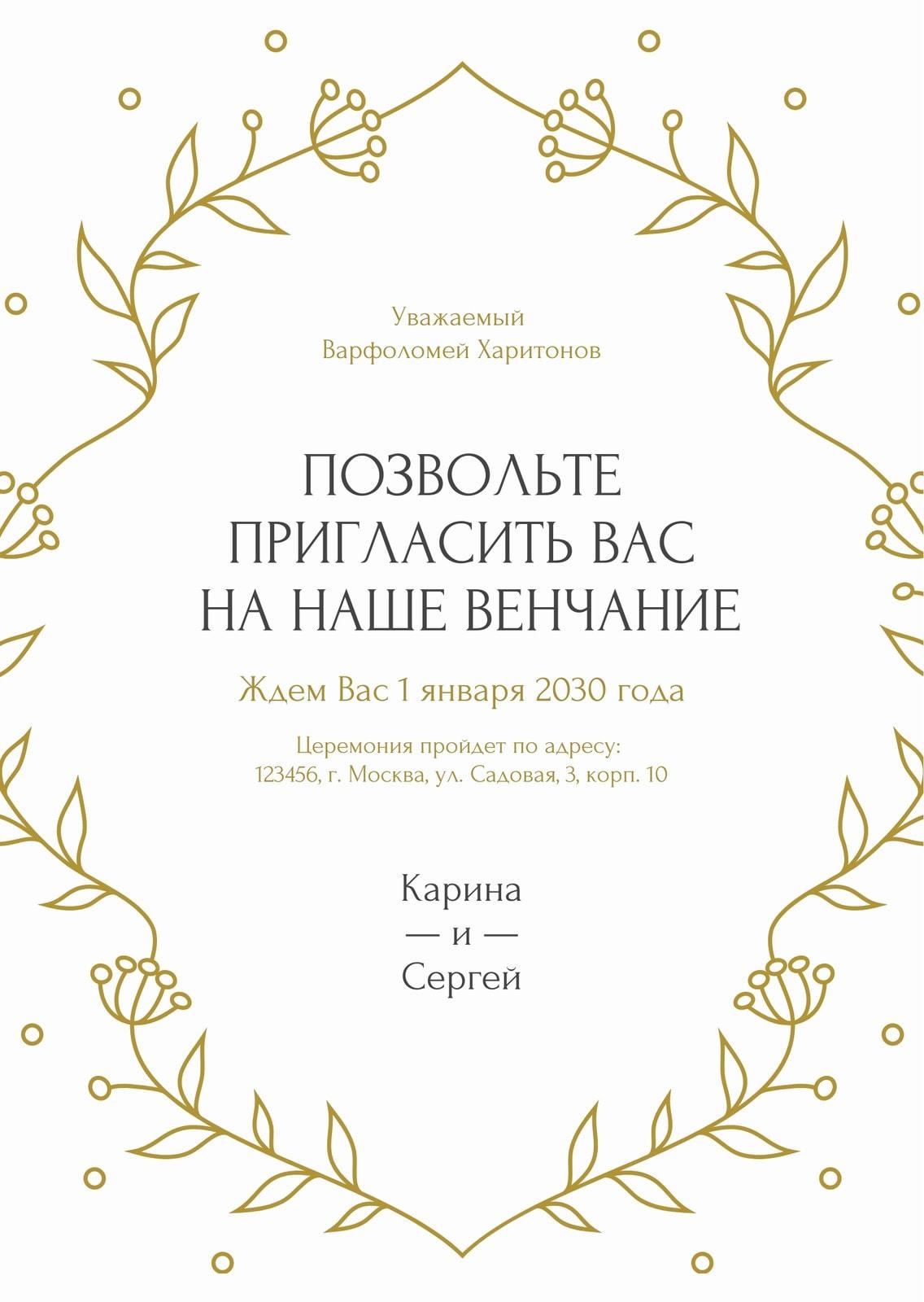 Белое приглашение на свадьбу с золотой цветочной рамкой