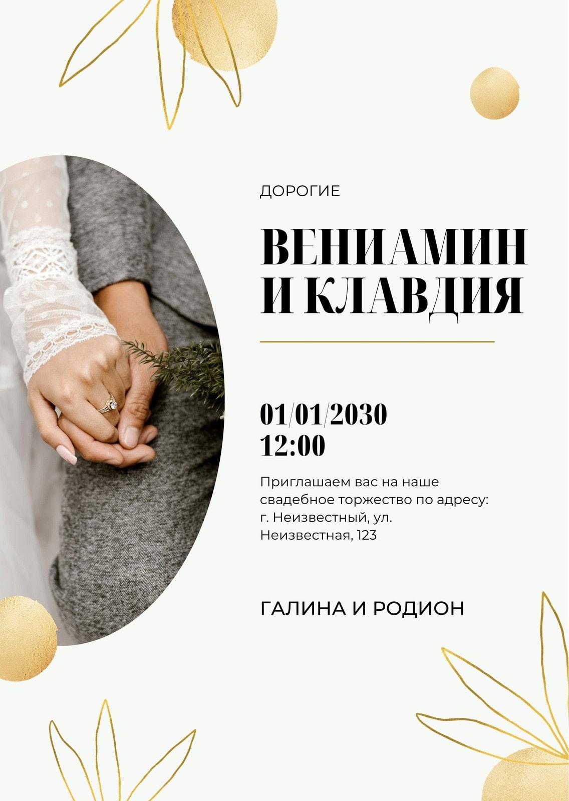 Белое приглашение на свадьбу с золотым цветочным рисунком и фотографией