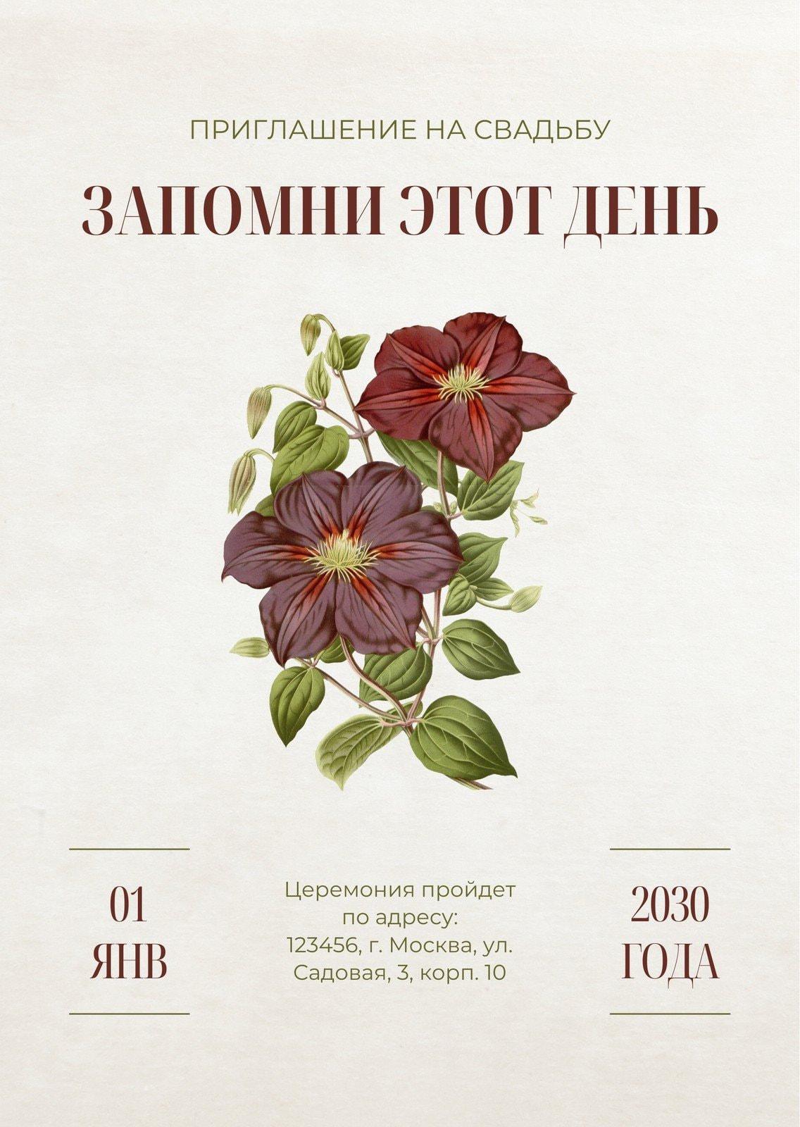 Бежевое приглашение на свадьбу с винтажным цветочным рисунком
