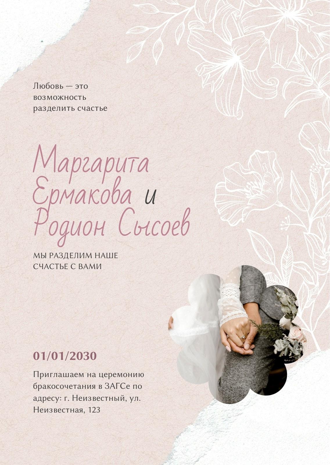 Розовое и белое приглашение на свадьбу с белым цветочным рисунком и фото пары