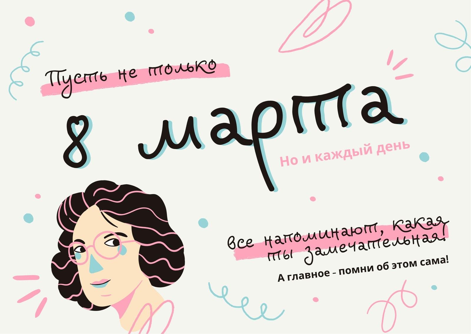 Серая открытка на женский день с рисунком девушки и розово-голубой графикой