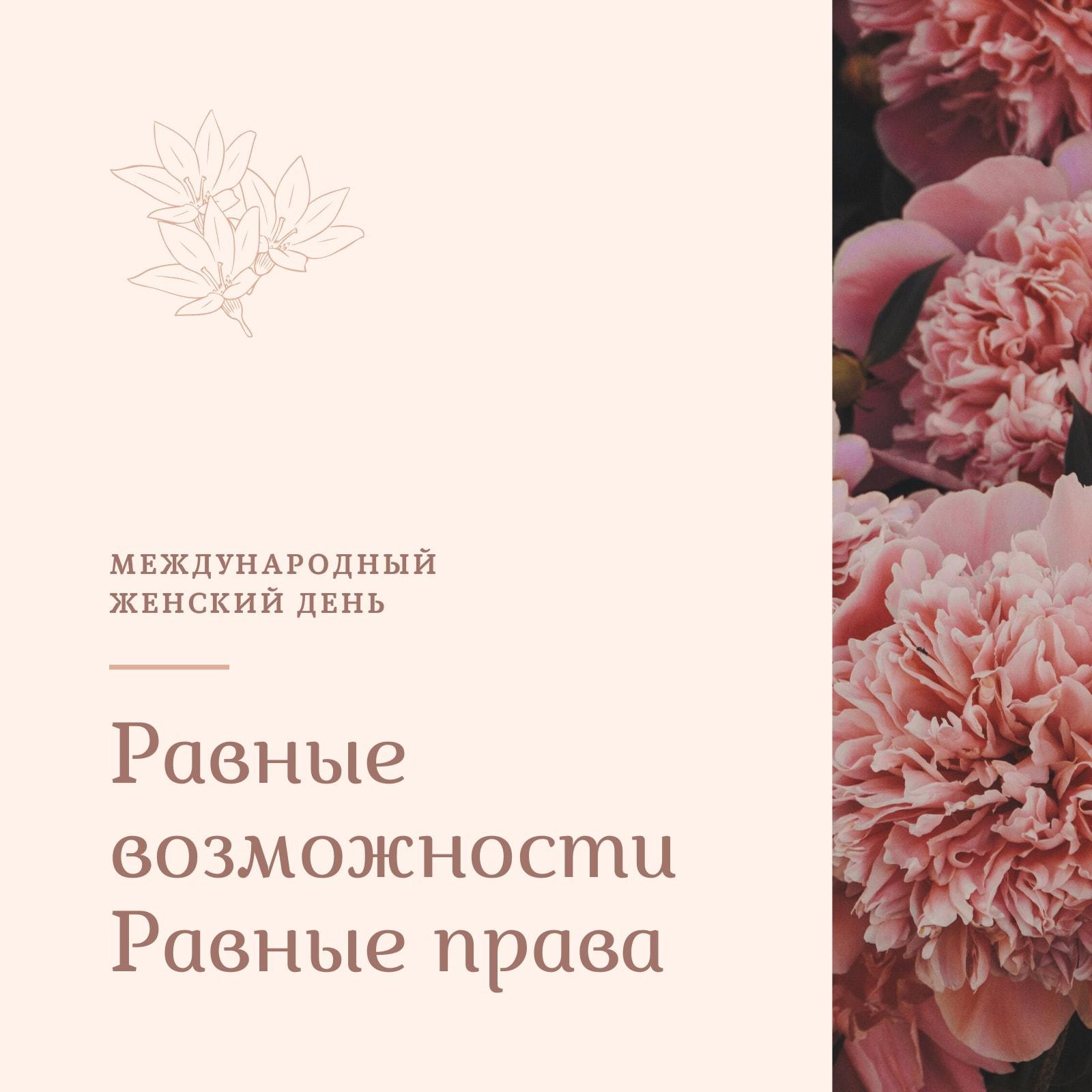Розовая публикация в Instagram на женский день с цветочной иллюстрацией
