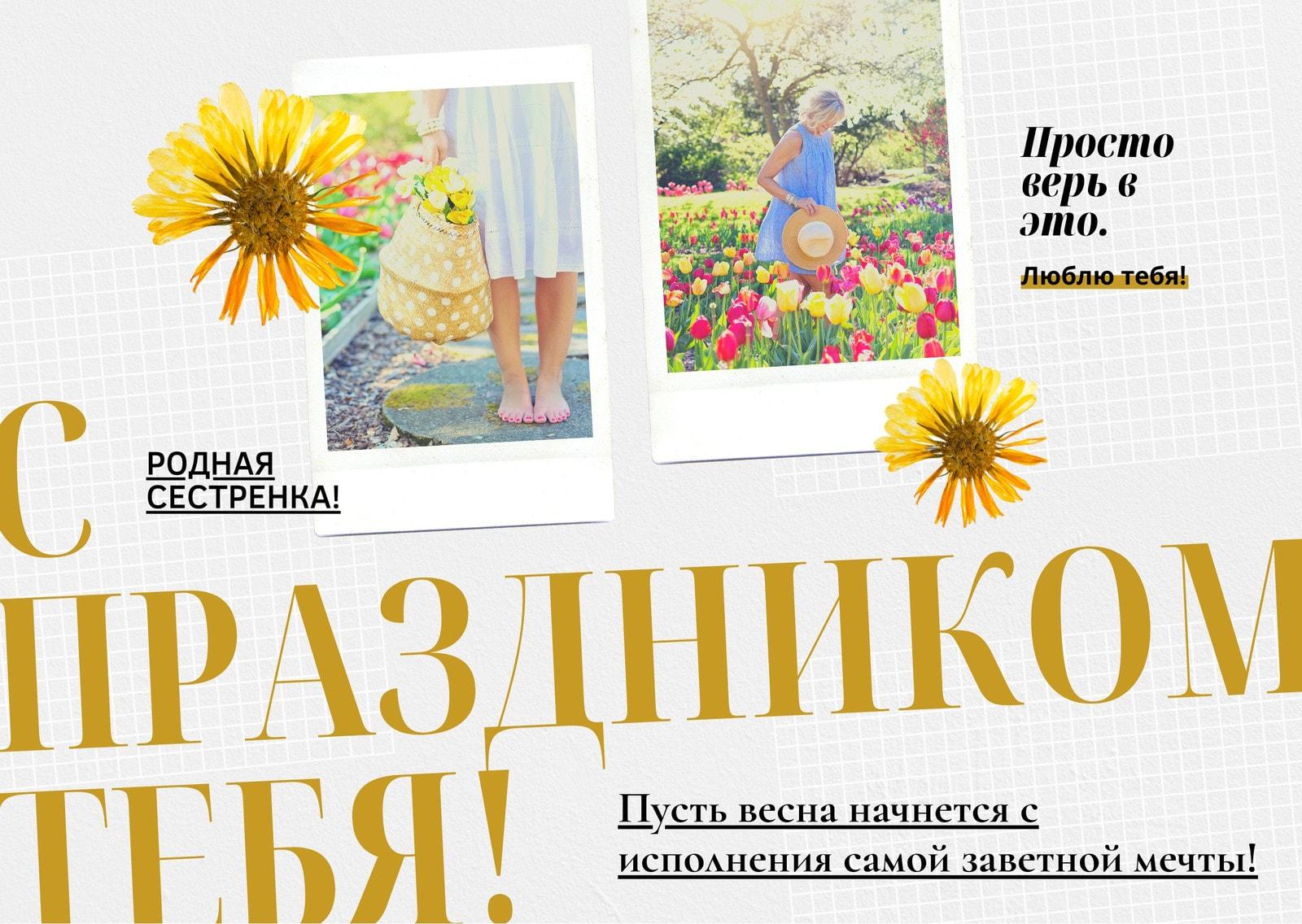 Желто-серая открытка на женский день с коллажем