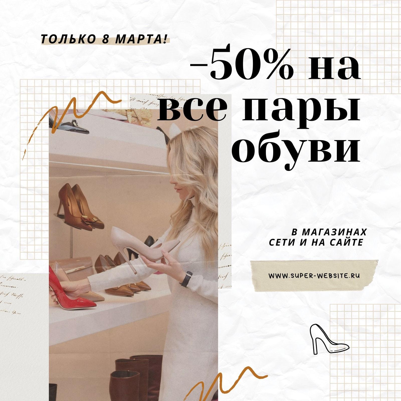 Белая публикация в Instagram на женский день с фотографией девушки с туфлями
