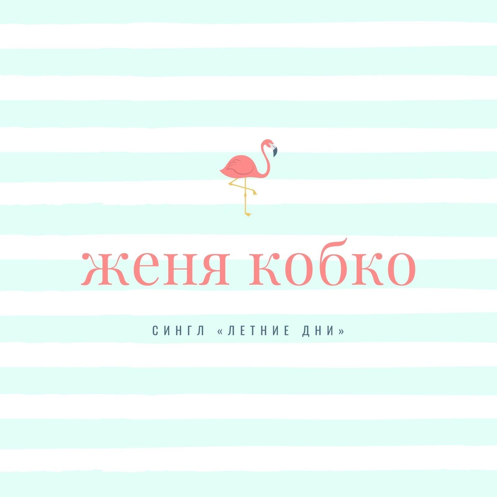 Пастельный Альбом Обложка
