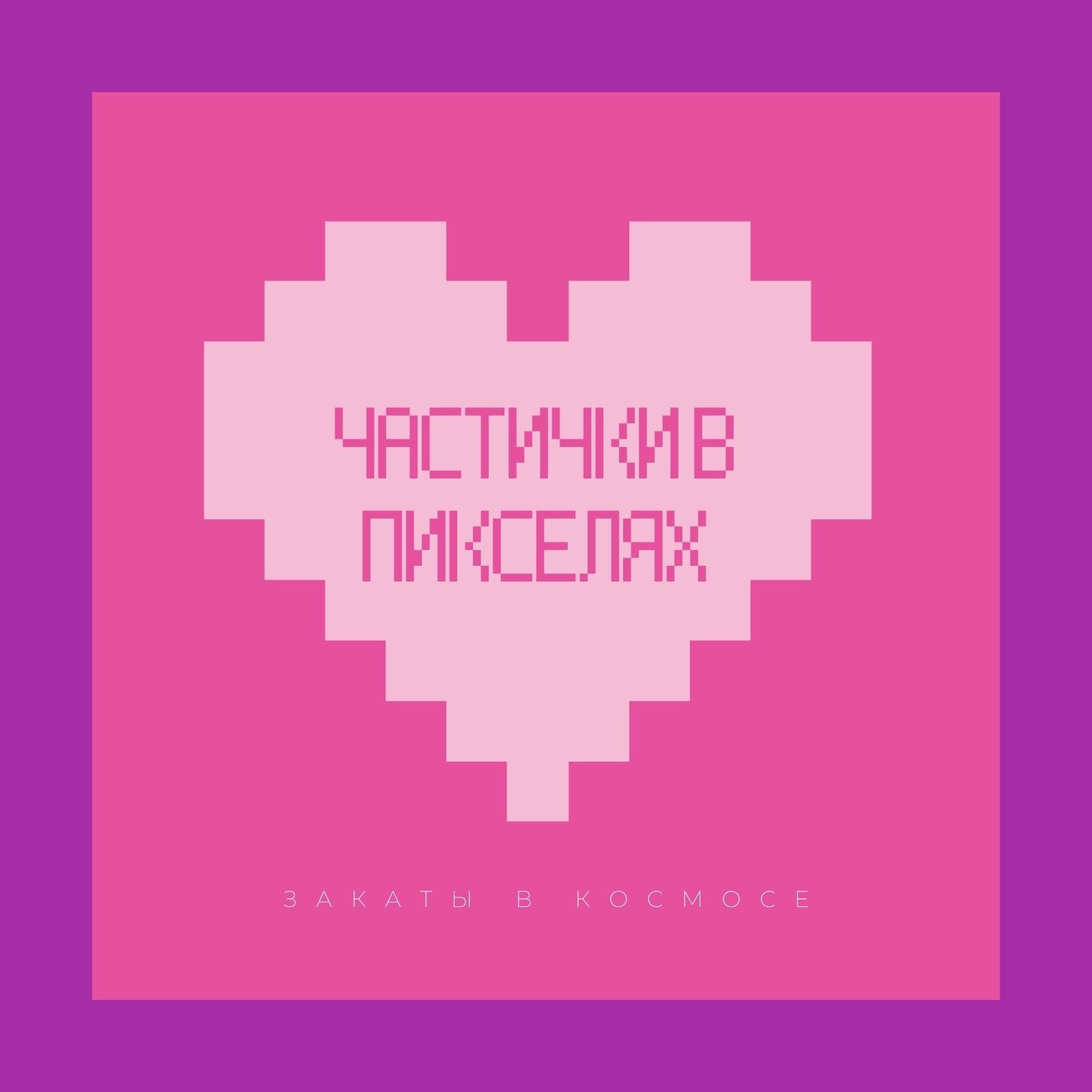 Пиксель Сердце Музыка Альбом Обложка