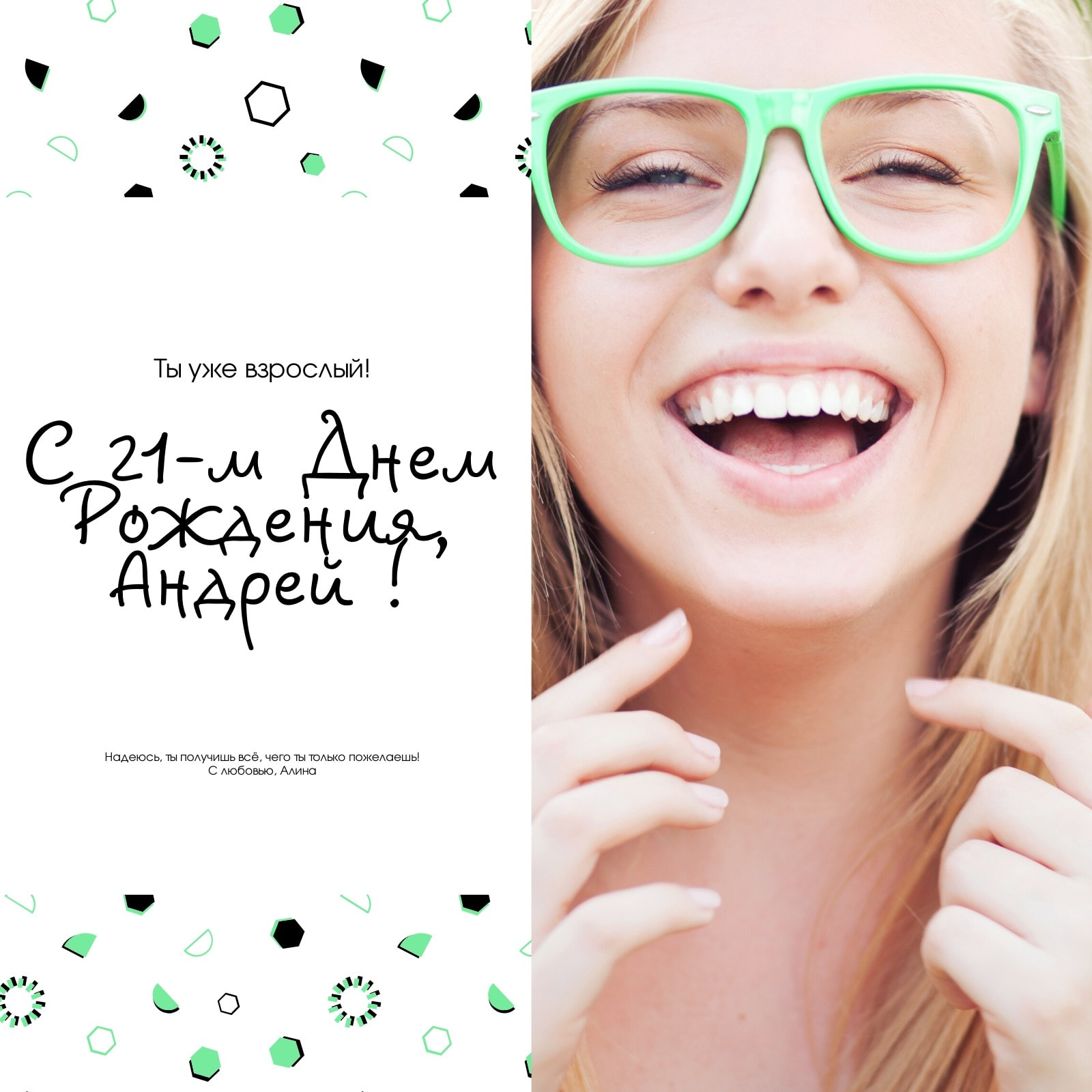 Неоновый Зеленый 18-й день рождения Социальные Сети Публикация