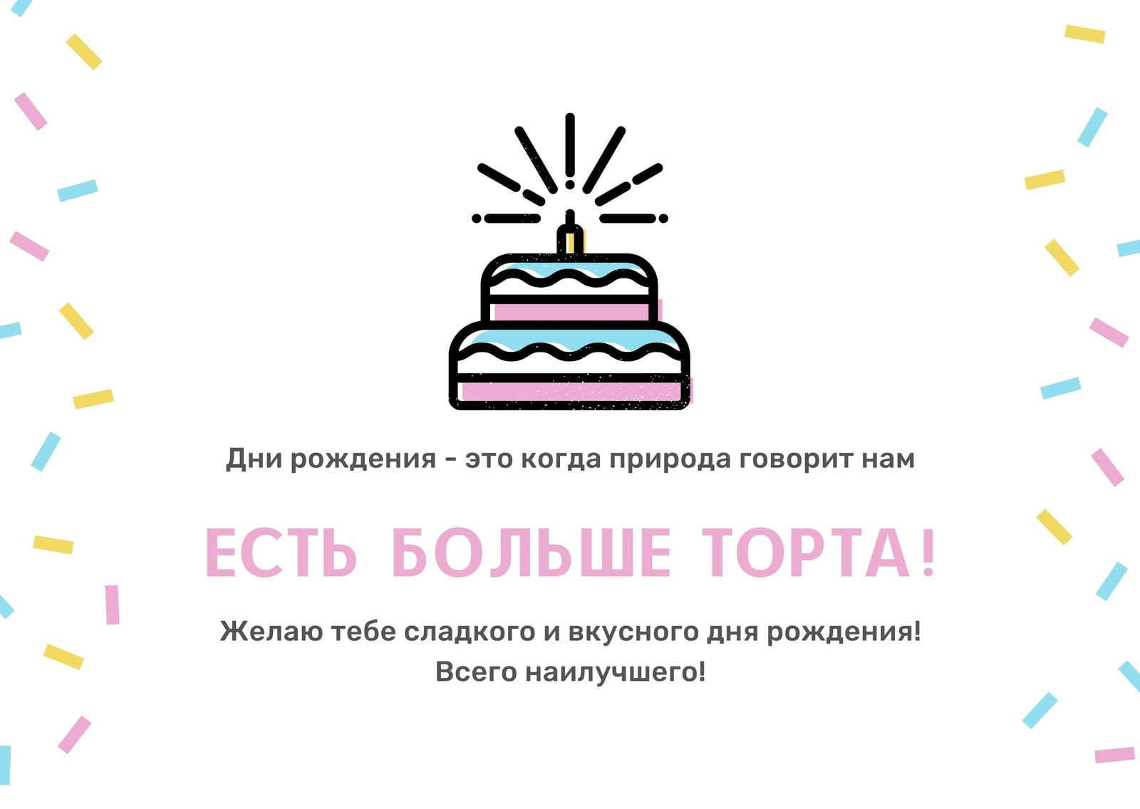 Разноцветные Конфетти и Торт Девушка День Рождения Открытка