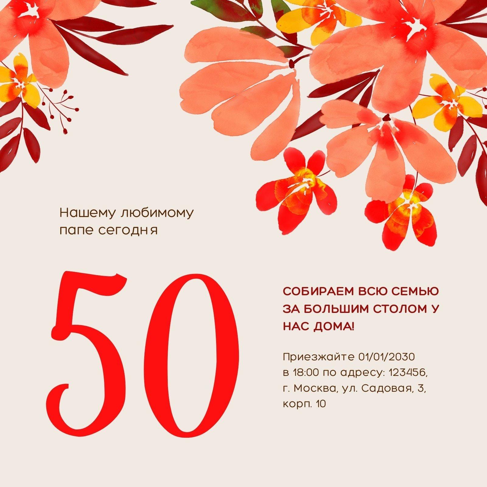 Айвори приглашение на празднование 50-летнего юбилея папы с алыми цветами