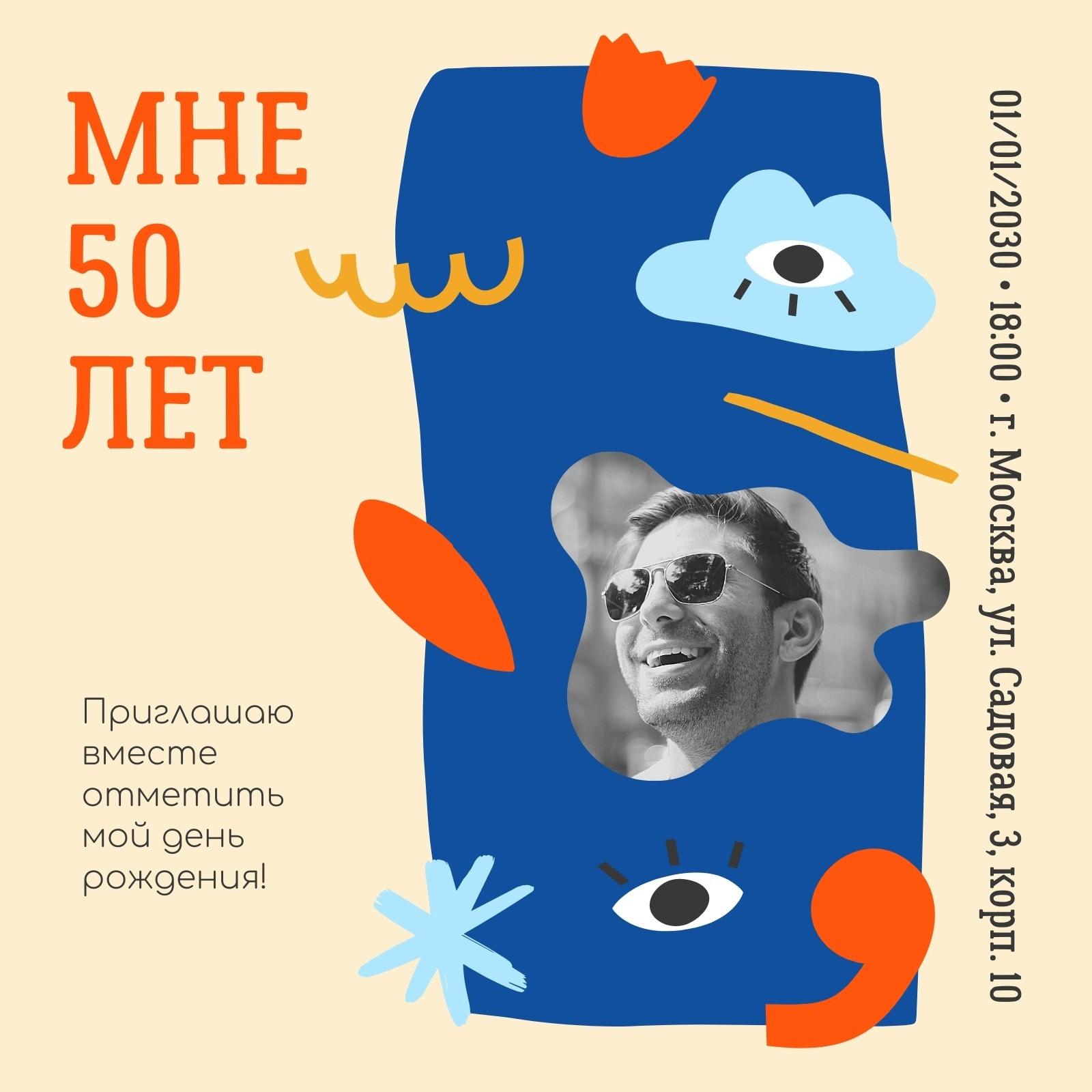 Светло-желтое приглашение на празднование 50-летнего юбилея с фотографией мужчины и абстрактными фигурами