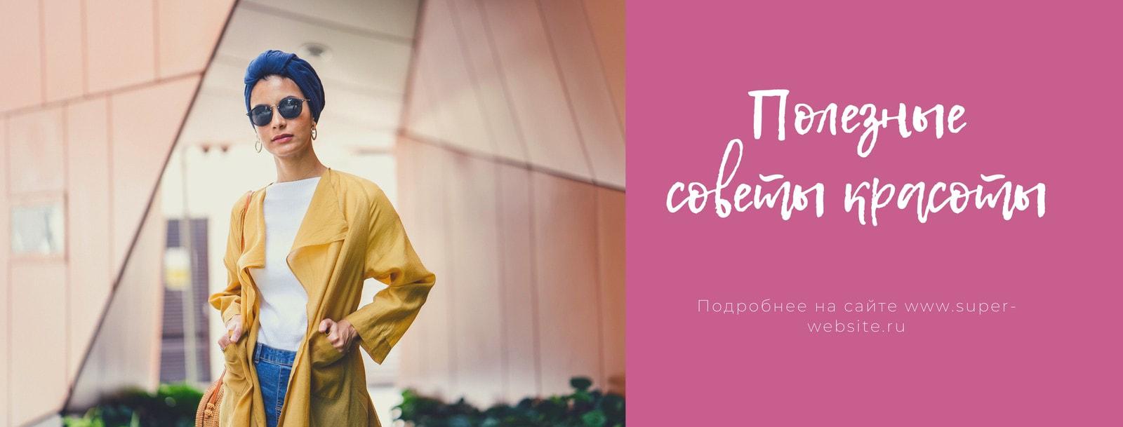 Розовый Женщина Фотография Распродажа или Бизнес Для Женщин Красота Facebook Обложка