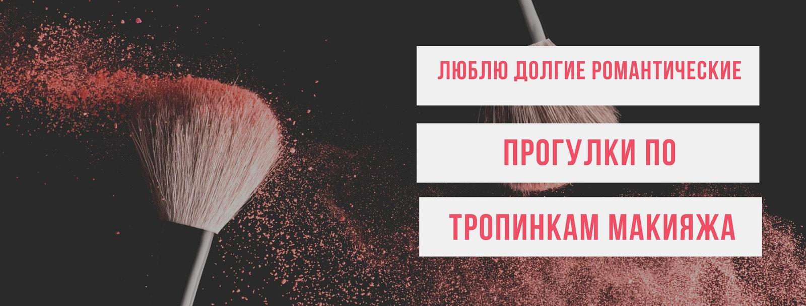 Розовый Кавычки Кисти Красота Макияж Facebook Обложка