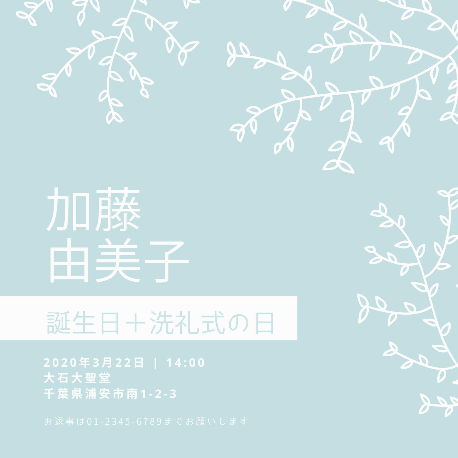 水色、葉・誕生日、洗礼式、招待状