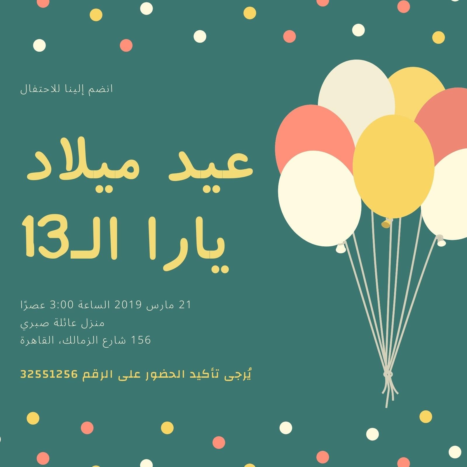 دعوة أخضر نقاط وبالونات عيد ميلاد