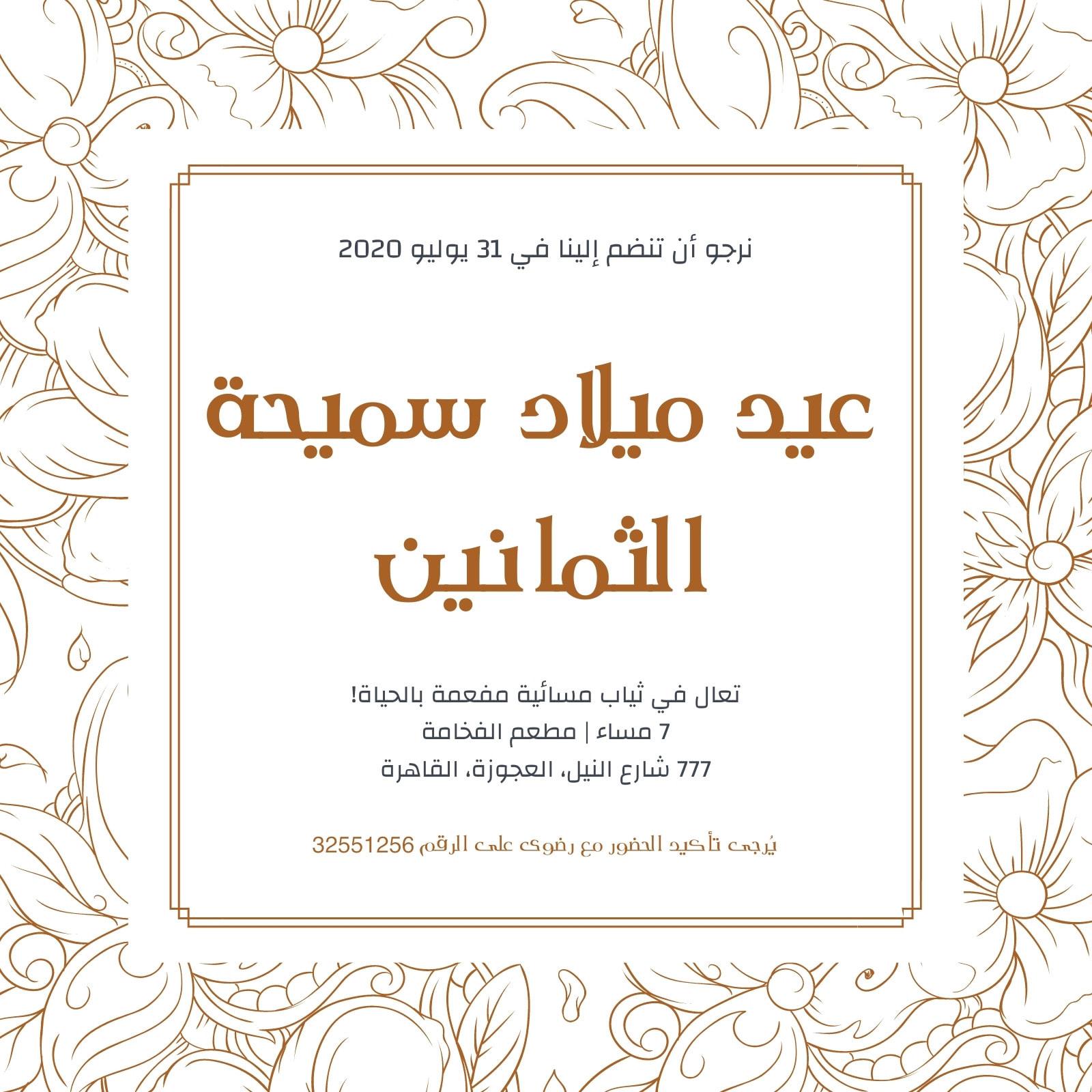 دعوة أنيقة زهرية منقوشة عيد ميلاد 80