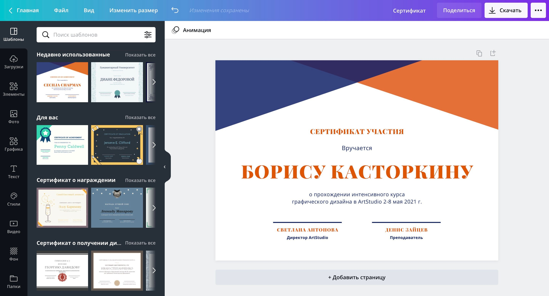 Создание сертификата в онлайн-редакторе Canva