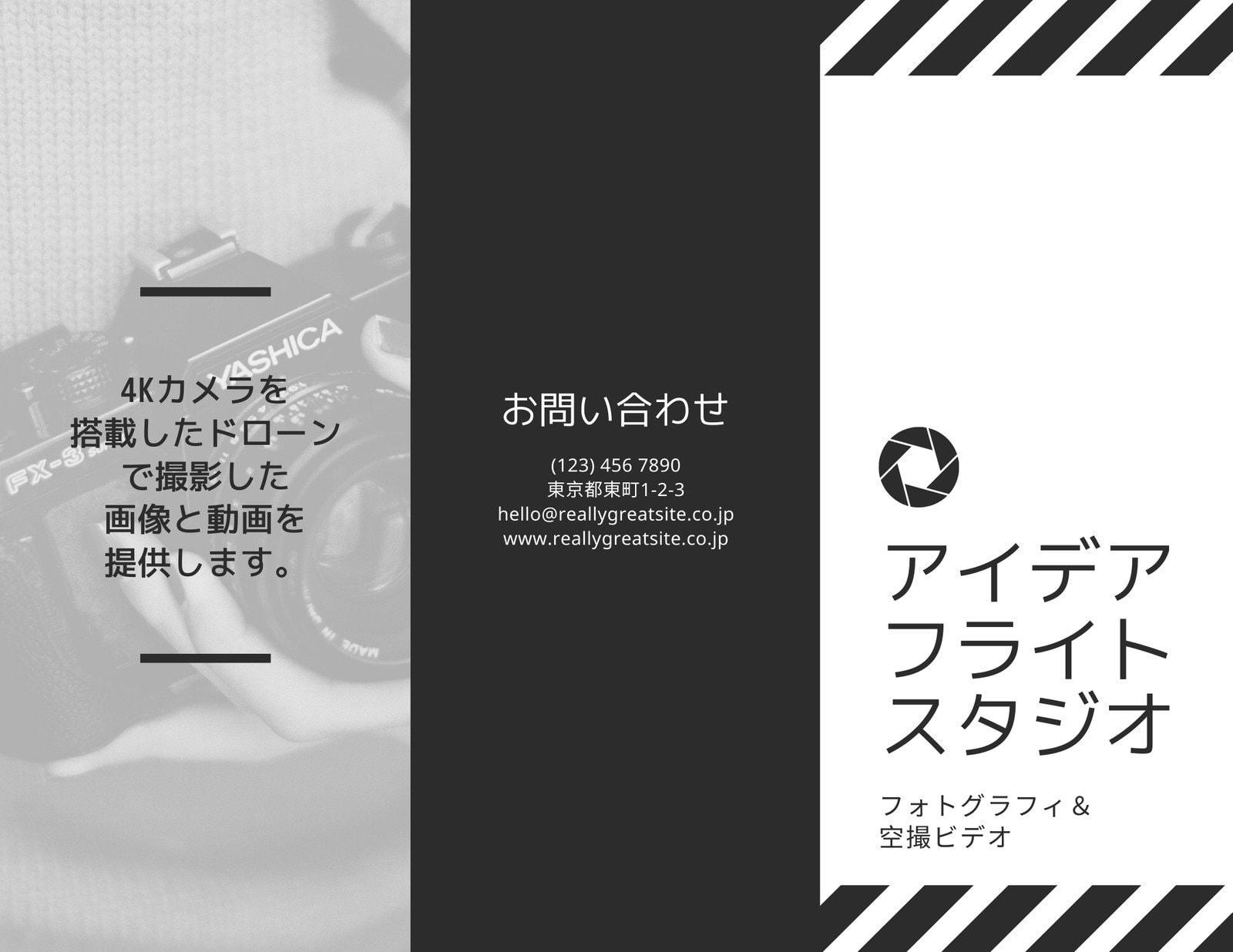 黒と白 クリエイティブ 写真 三つ折りパンフレット