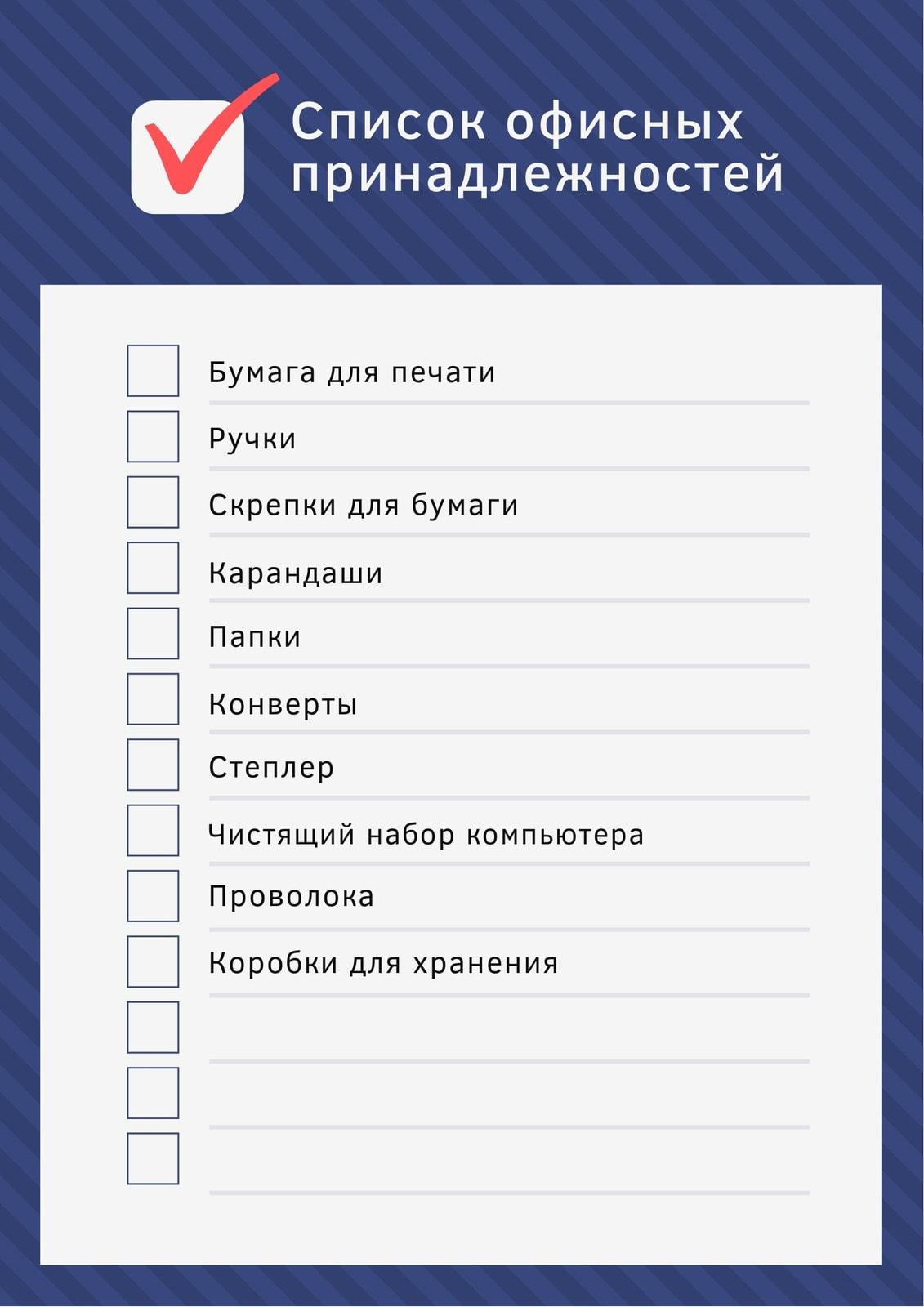 Синий и Белый Полосатый Контрольный Список