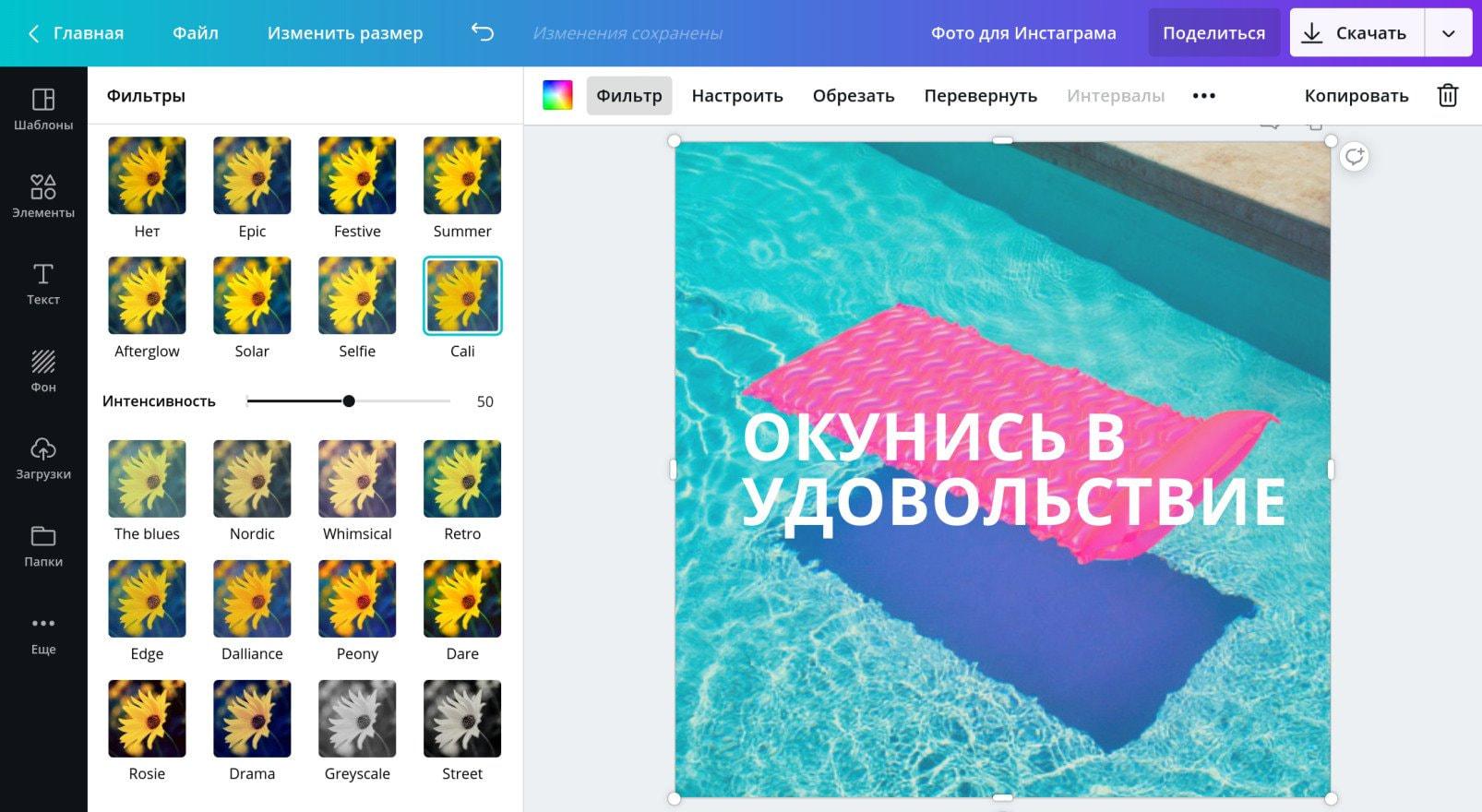 Обработка снимка в фоторедакторе для Инстаграма на русском языке