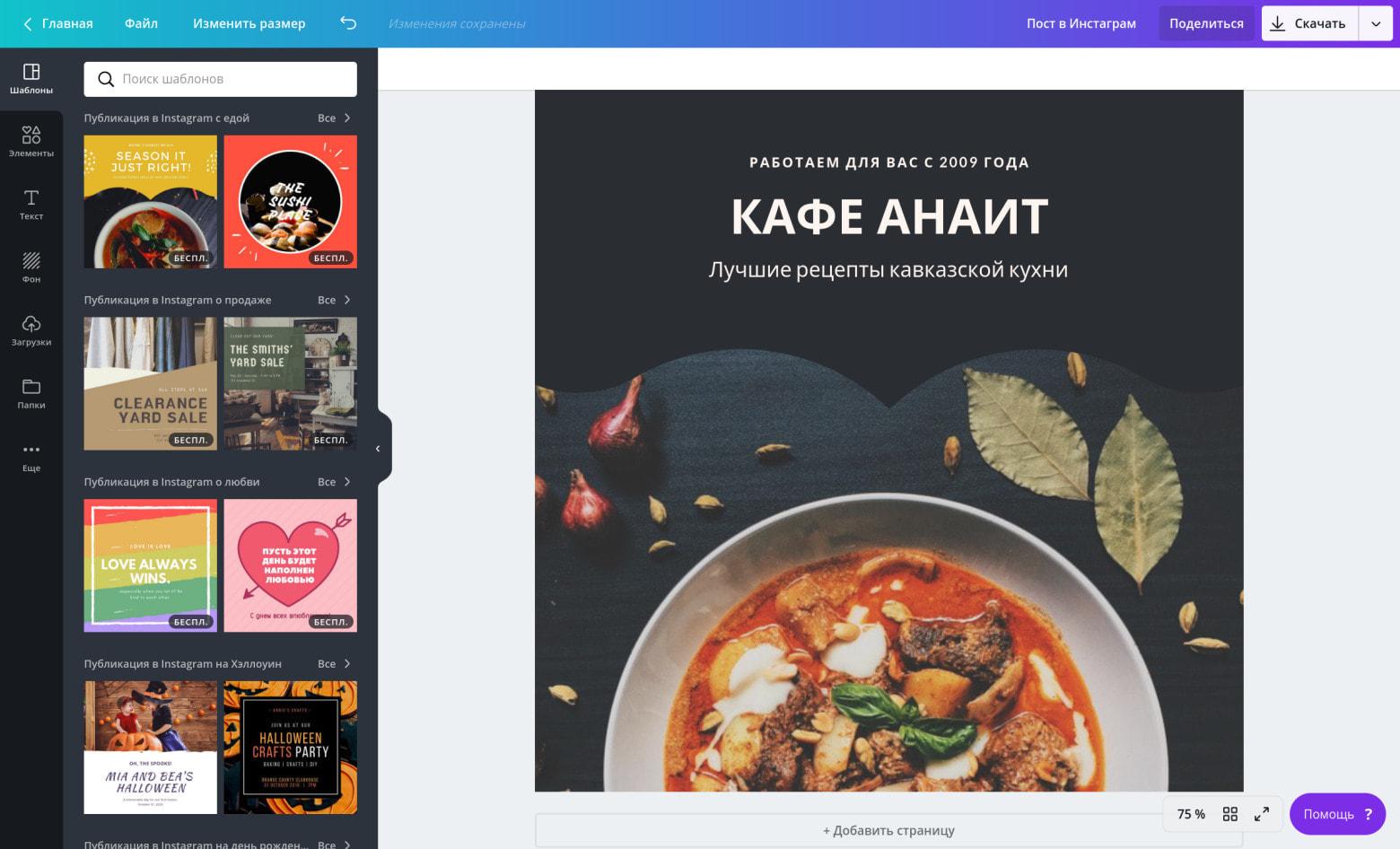 Оформление поста для Инстаграма в программе на русском языке Canva