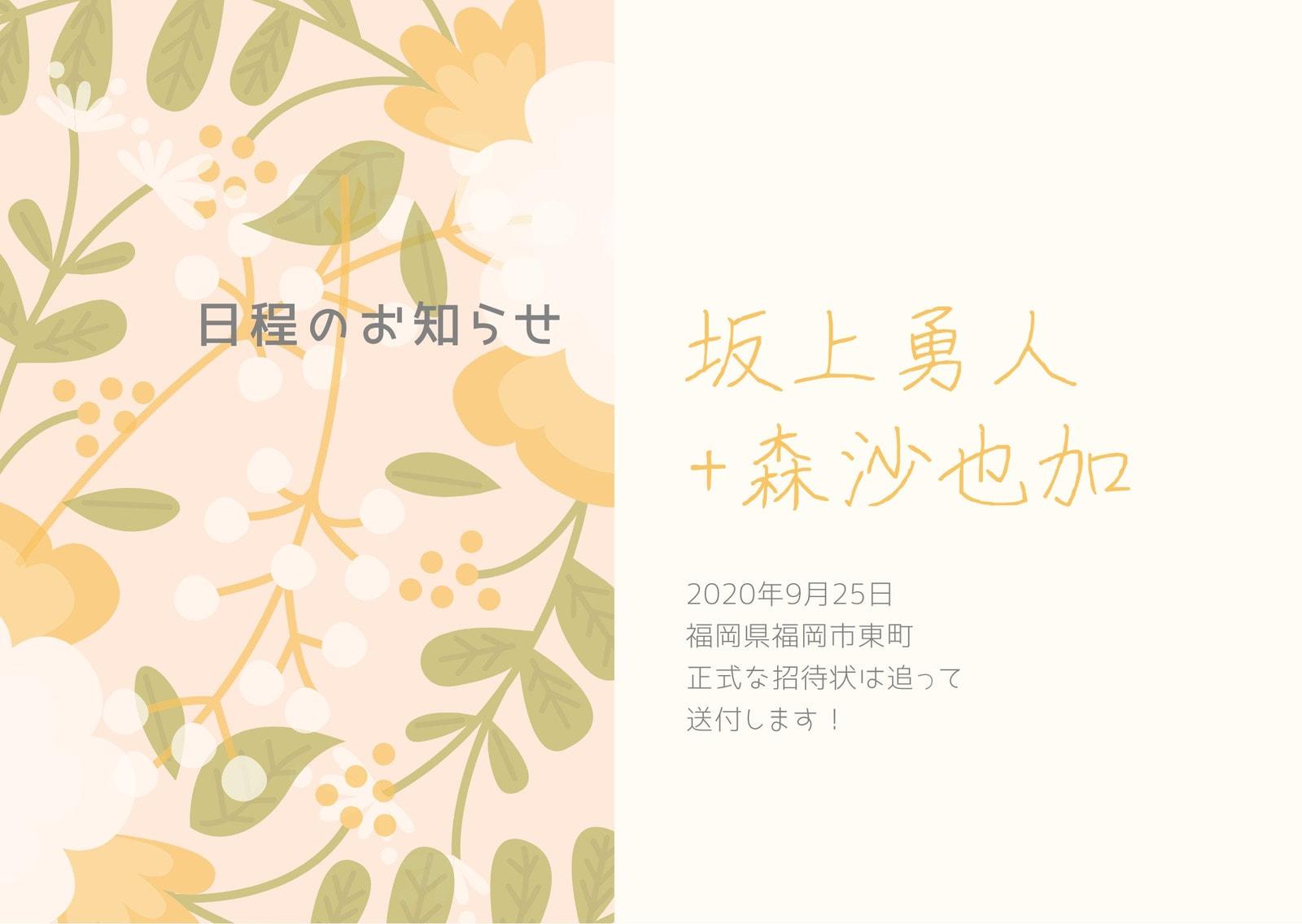 ベージュ、花柄、日程のお知らせ・結婚式、カード
