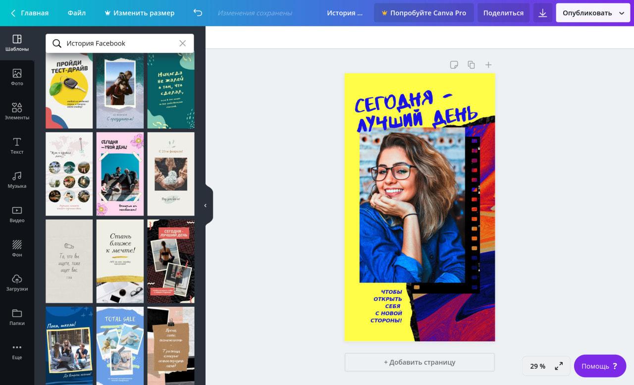 Создание истории ВК на русском в сервисе Canva