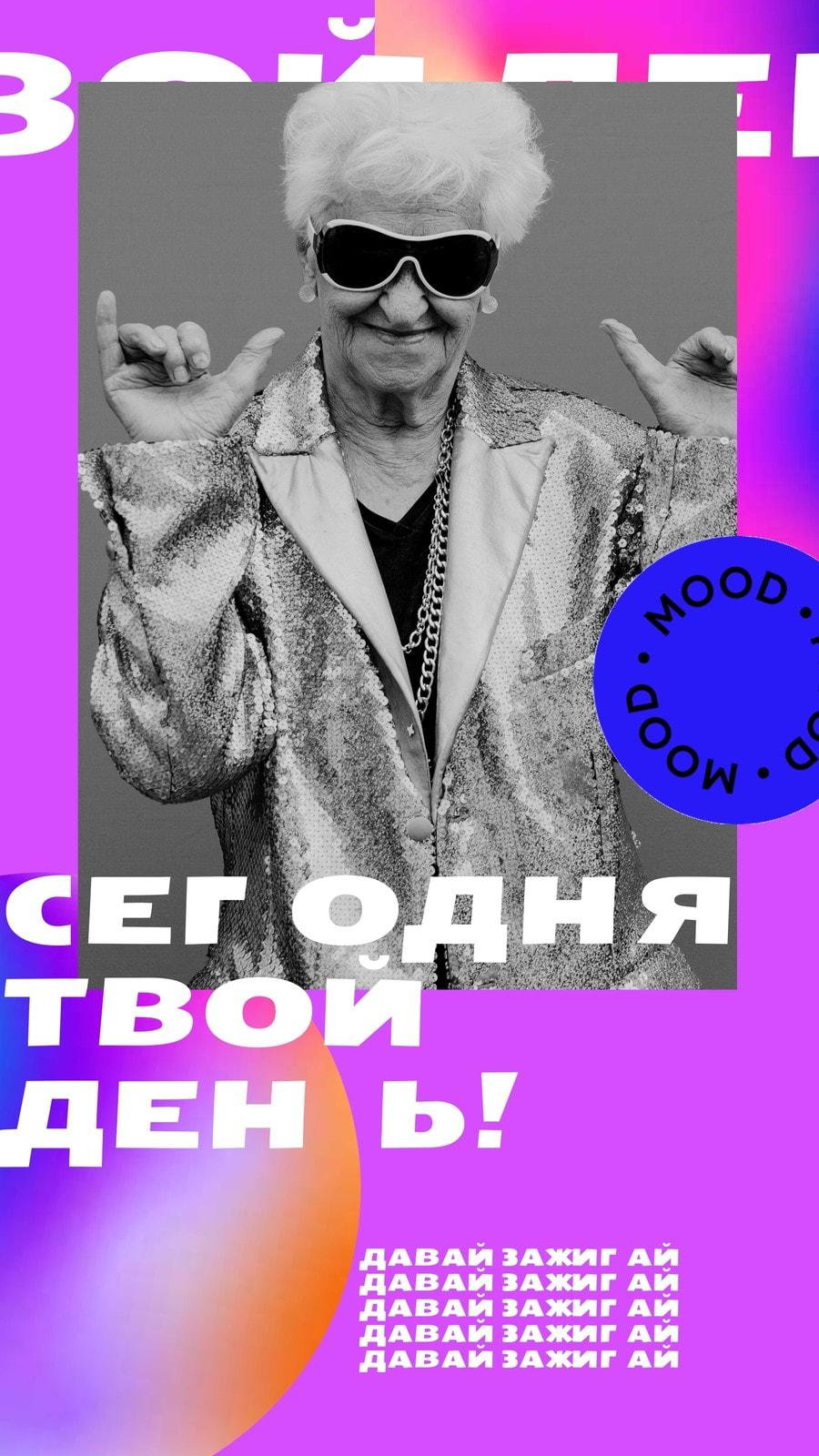Фиолетовый Старая Женщина Модная и Яркая Общее Поздравление История в Instagram ко Дню Рождения