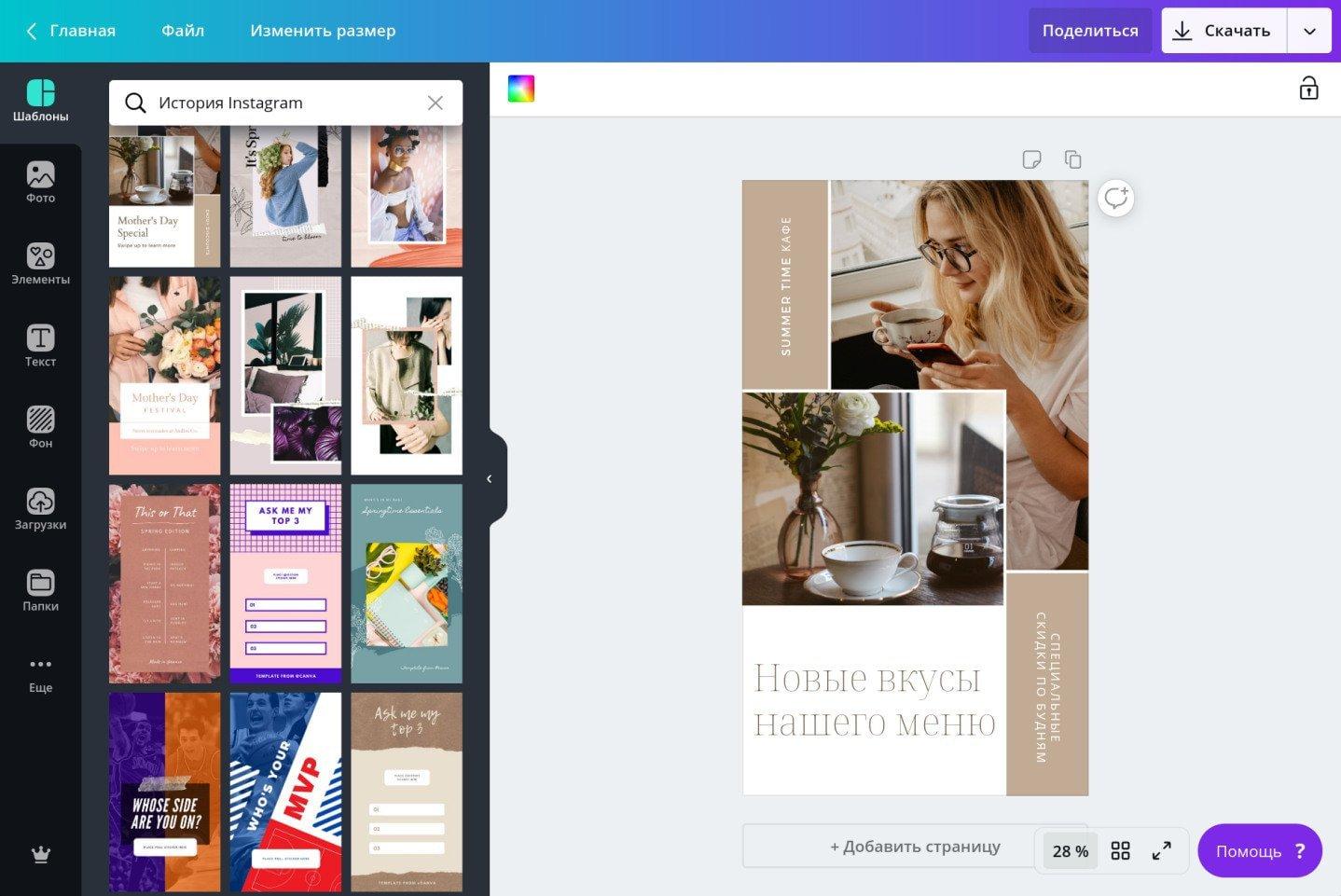 Создание сторис для Инстаграма в приложении на русском языке Canva