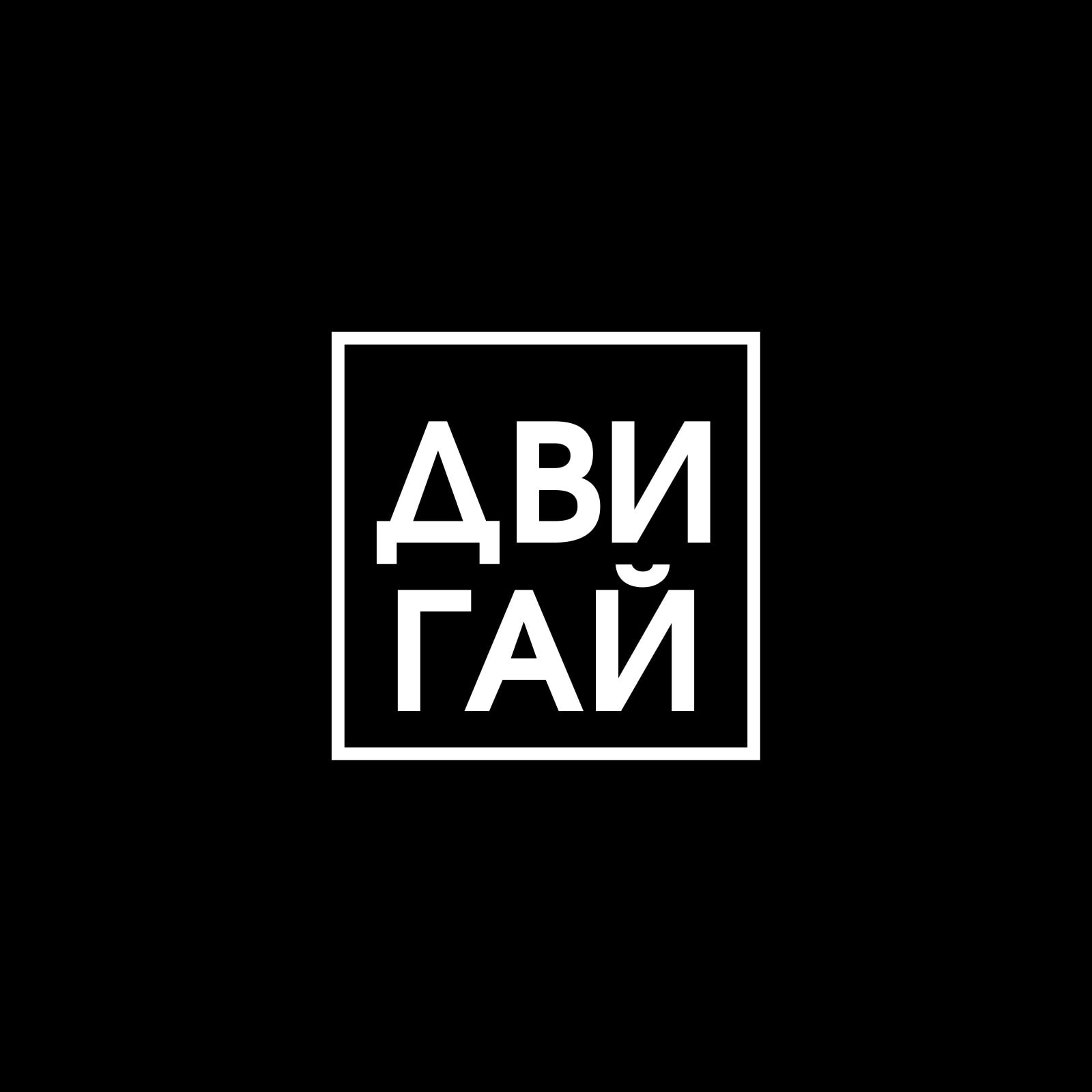 Черный и Белый Обрамленный Диджей Двигай Логотип