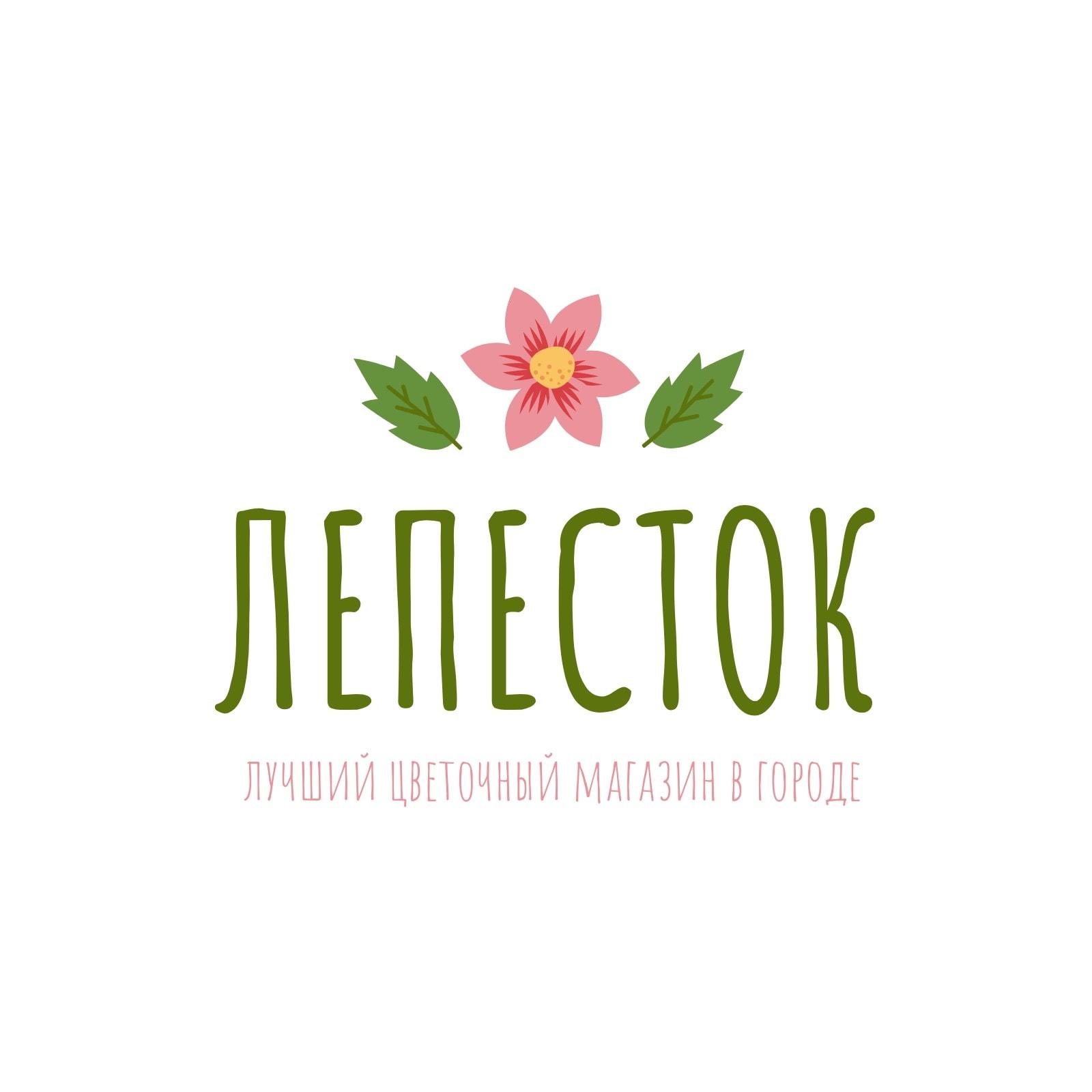 Зеленый и Розовый Цветок Листья Логотип