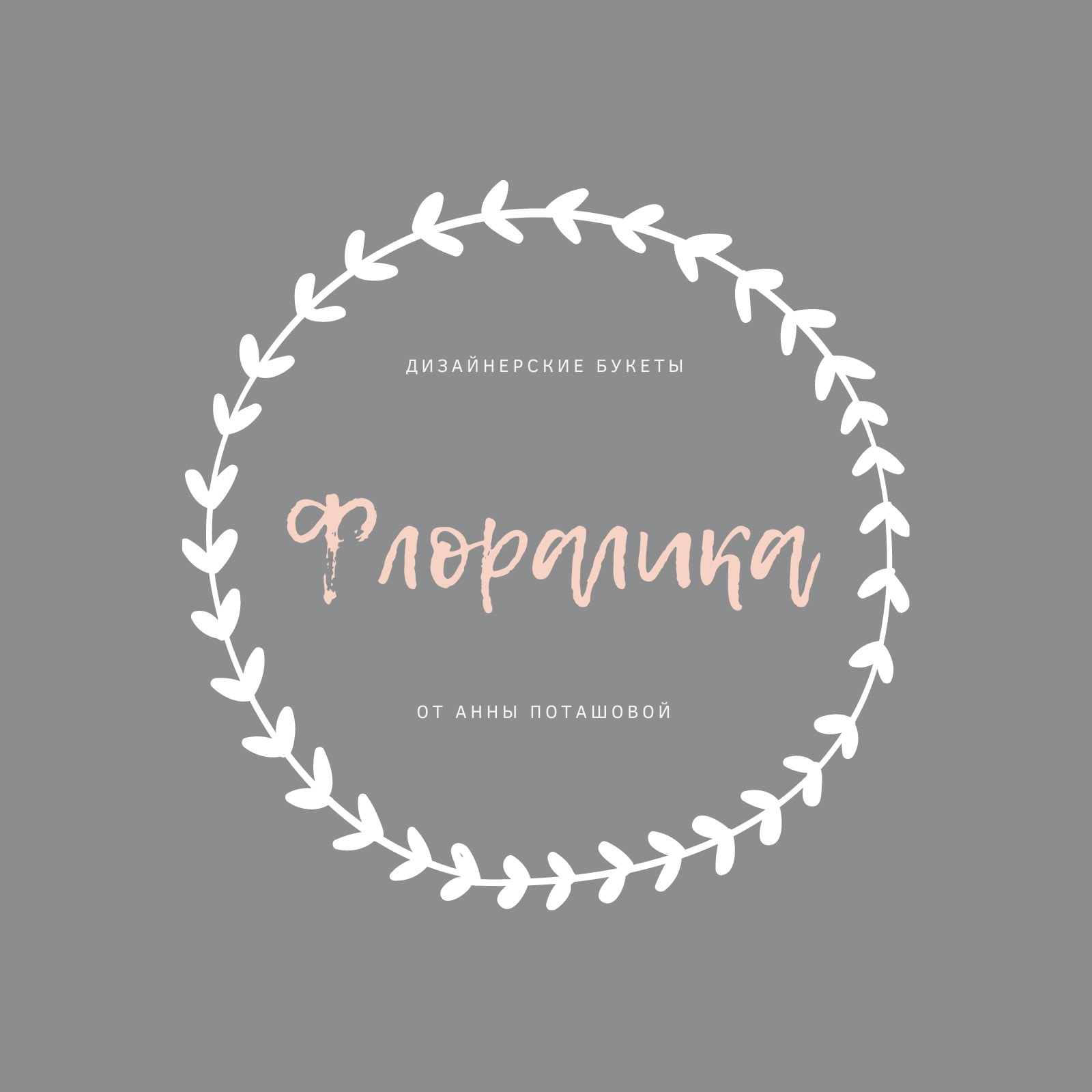 Серый Круг Листья Цветочный Логотип