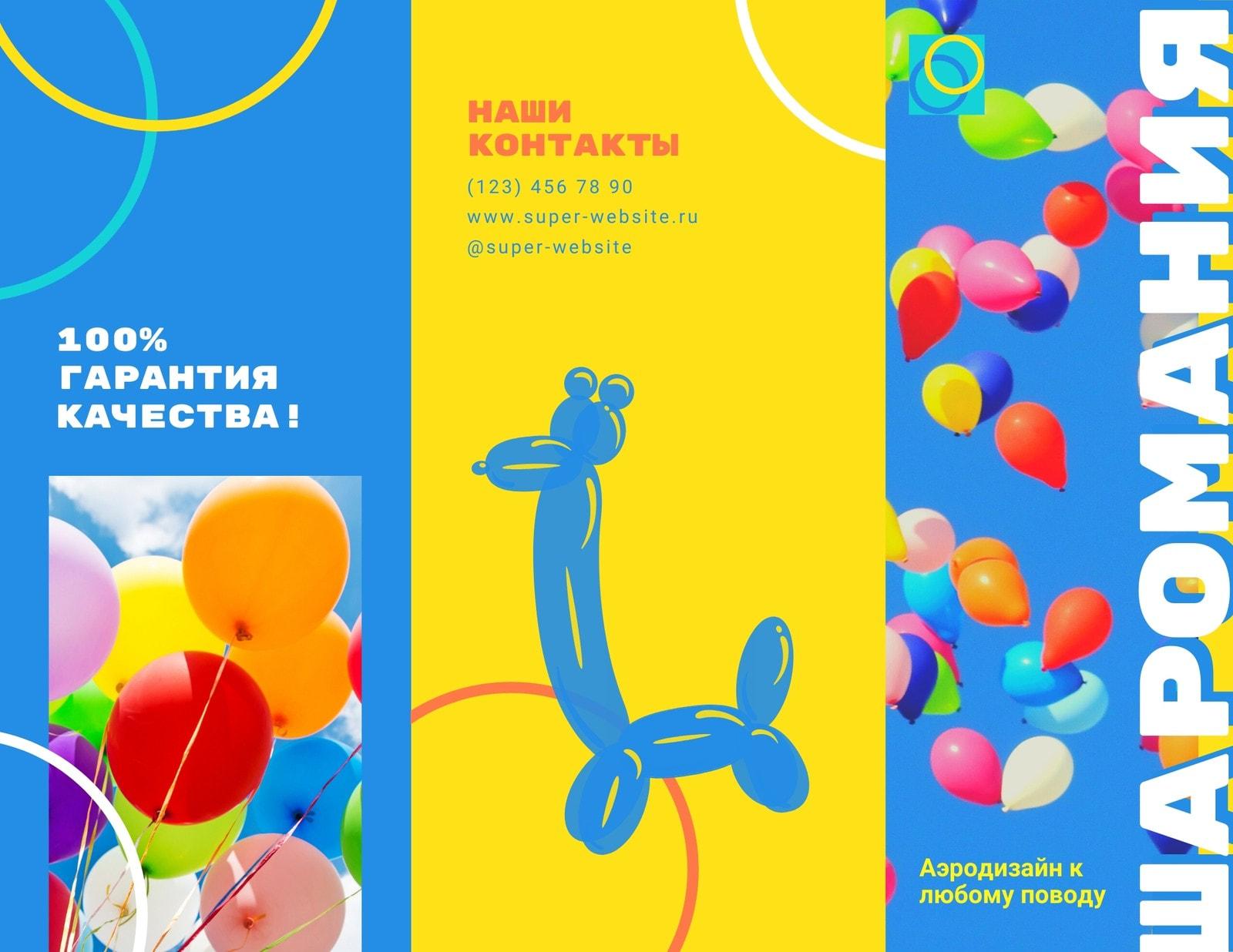 Цветная брошюра с прайс-листом воздушных шаров