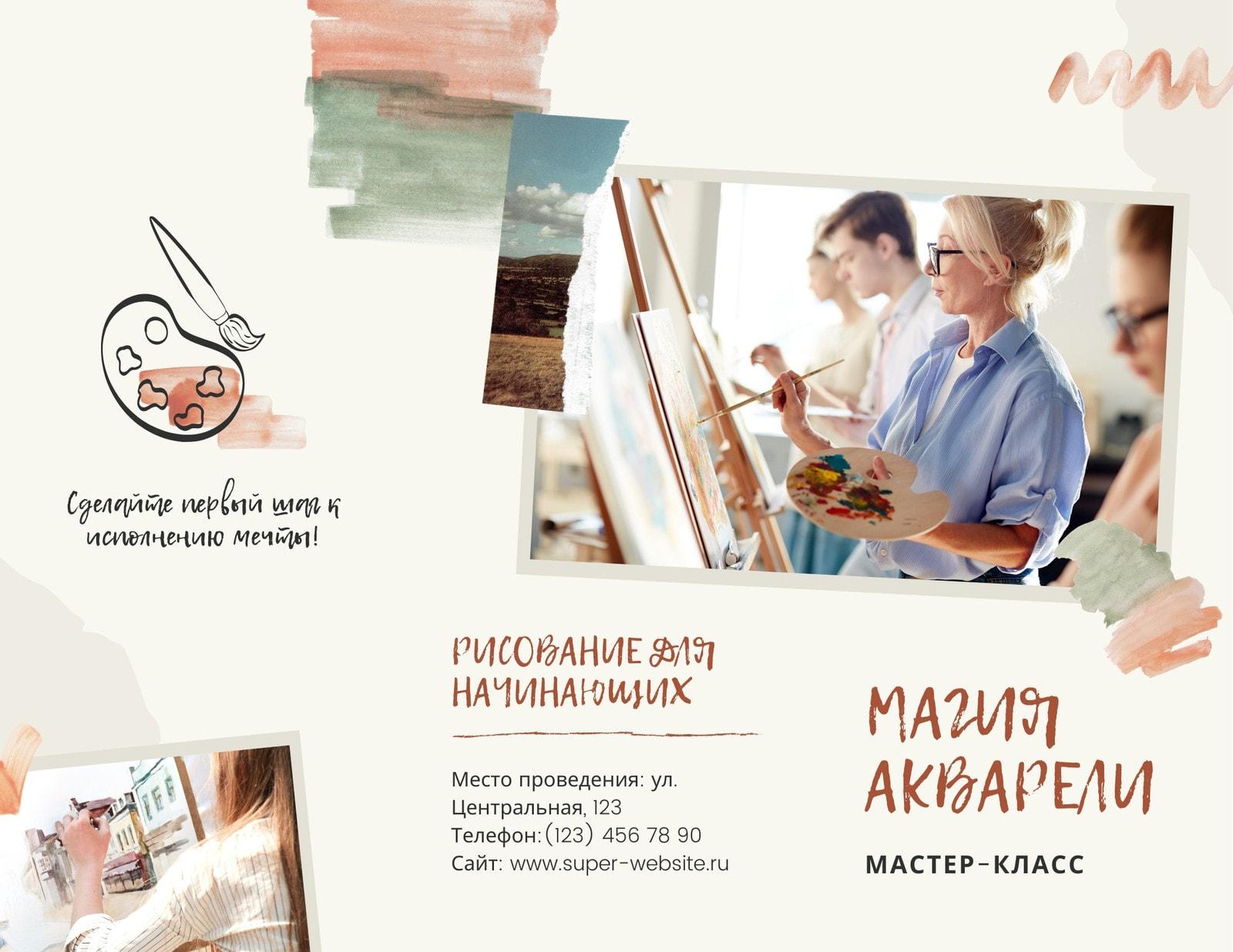 Цветной буклет мастер-класса с коллажем и акварельными иллюстрациями