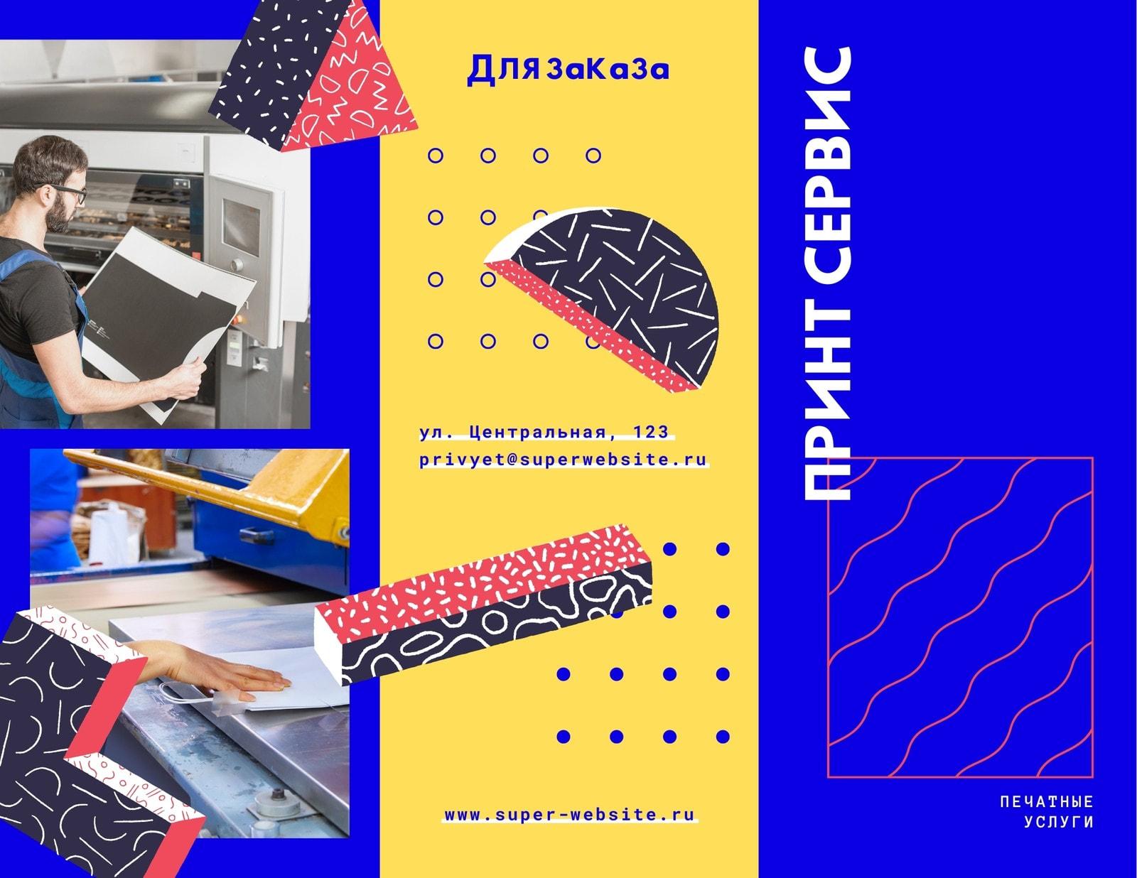 Желтая и синяя брошюра с прайс-листом печатных услуг