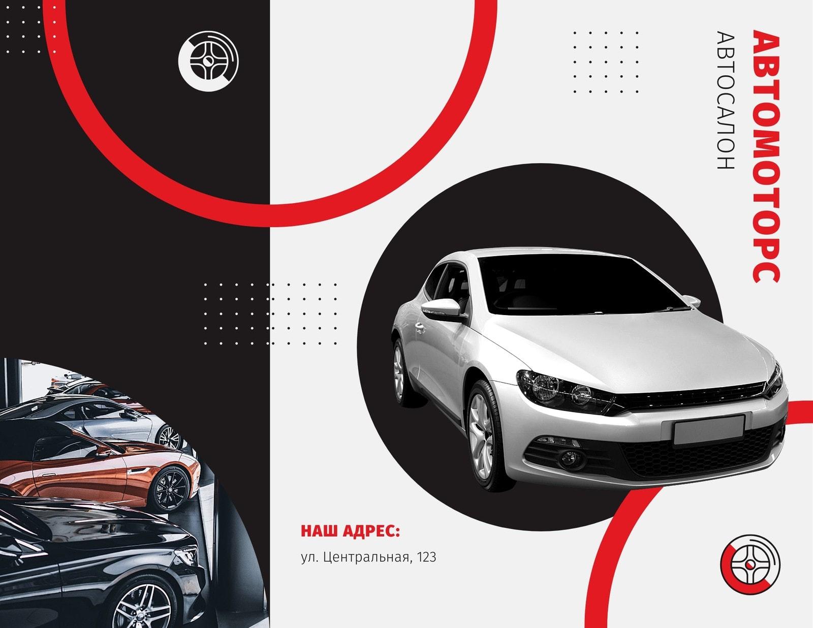 Белая, черная и красная брошюра с прайс-листом автосалона с фотографиями автомобилей