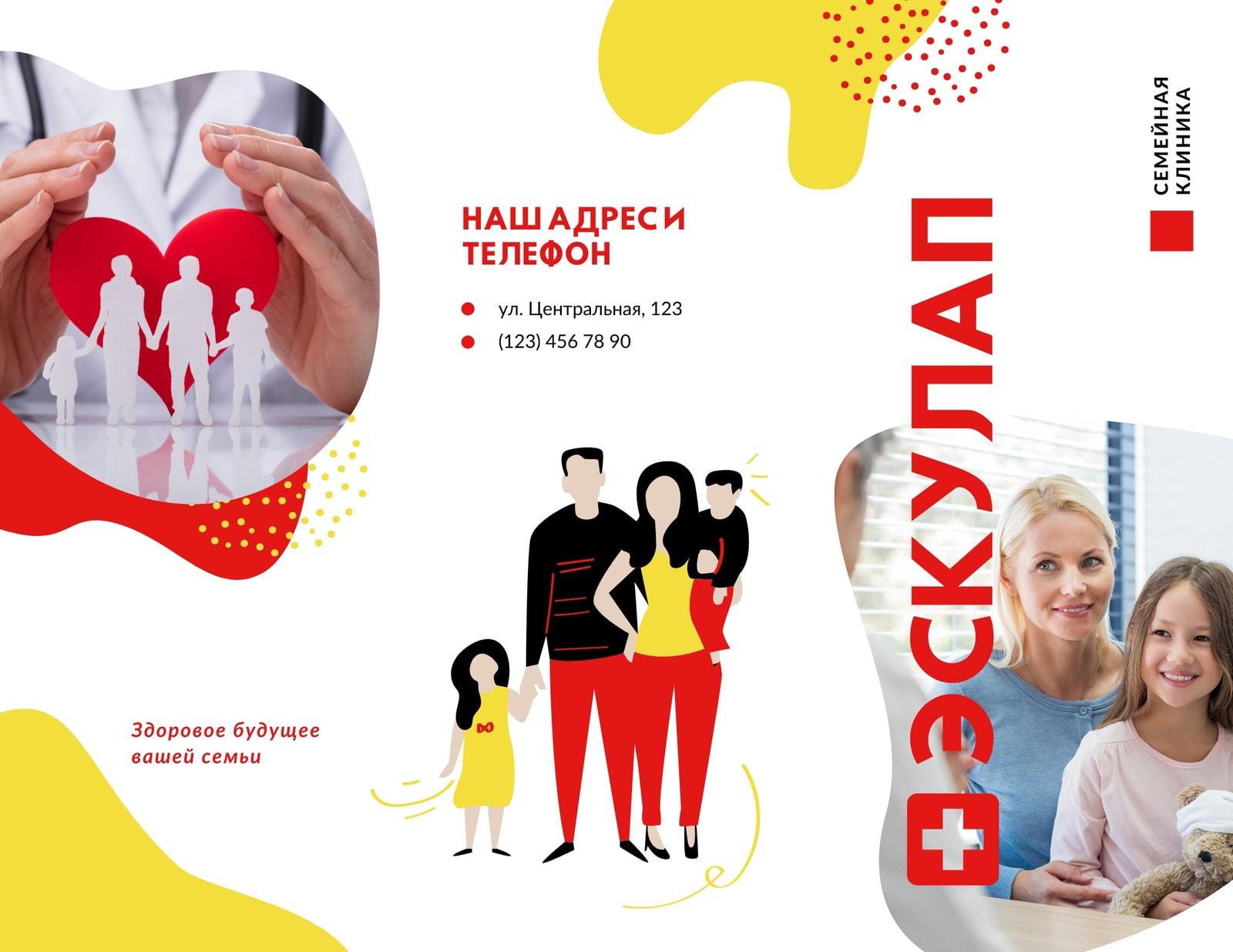 Красно-желтый буклет семейной клиники с иллюстрацией