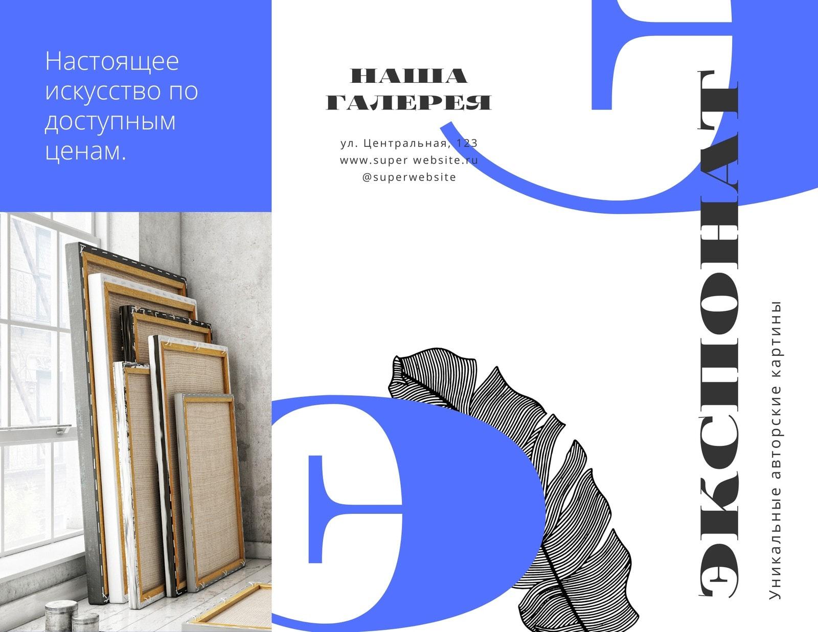 Белая, синяя и черная брошюра с прайс-листом картин