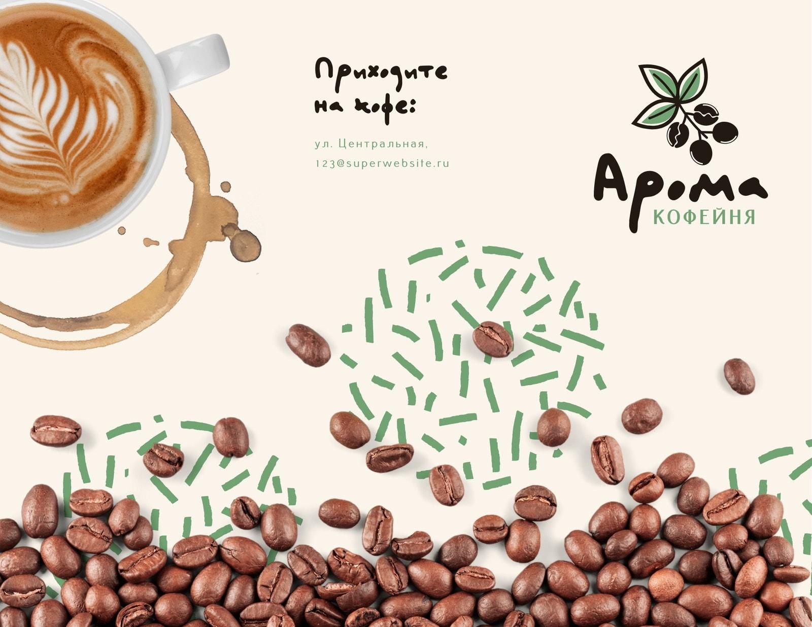 Коричневая и зеленая брошюра с прайс-листом кофейни