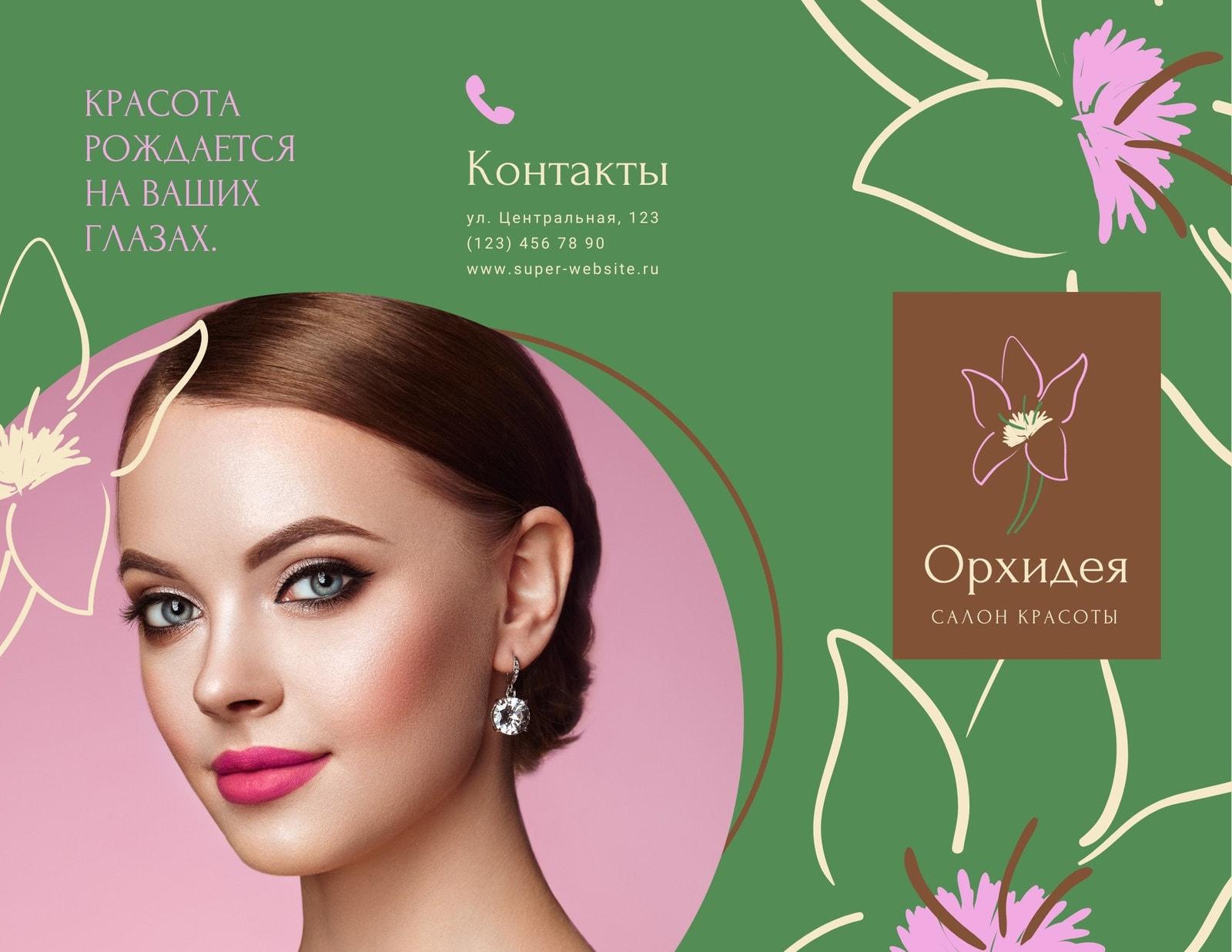 Зеленая, розовая и коричневая брошюра с прайс-листом салона красоты
