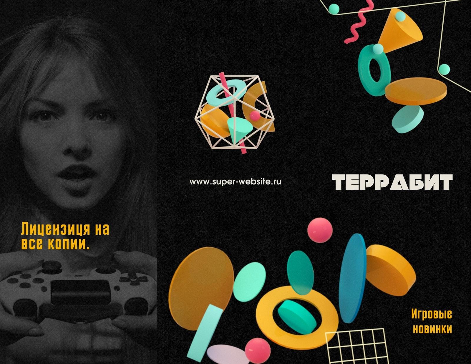 Черная брошюра с прайс-листом игр с цветными объемными геометрическими фигурами