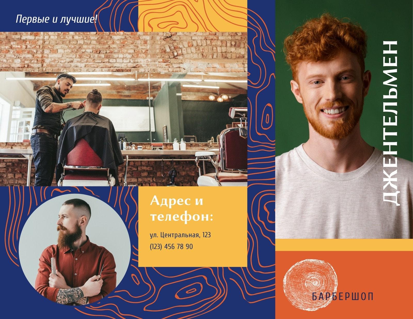 Синяя, оранжевая и зеленая брошюра с прайс-листом барбершопа
