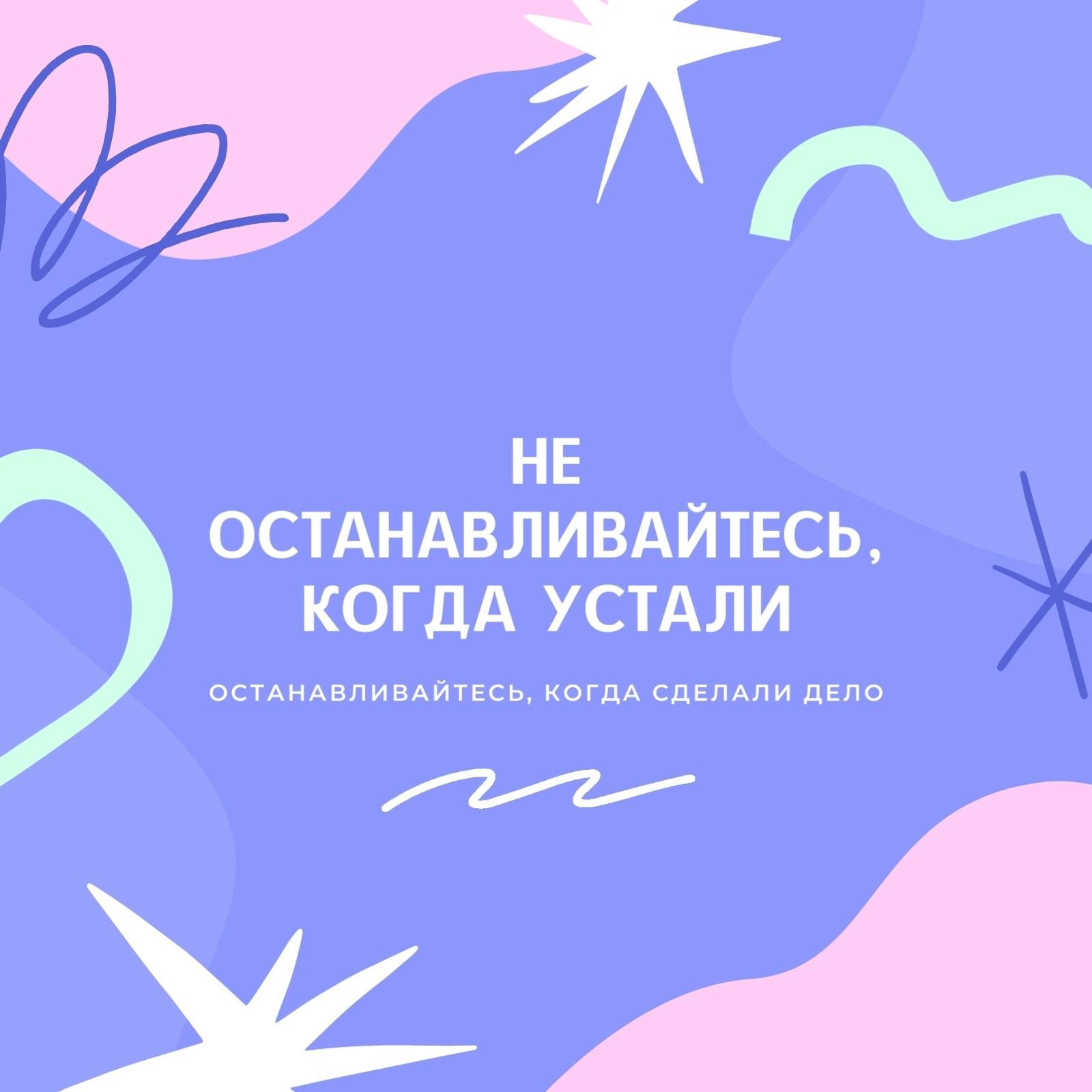 Фиолетовая и Розовая Иллюстративная и Разноцветная Цитаты Социальные Сети Публикация