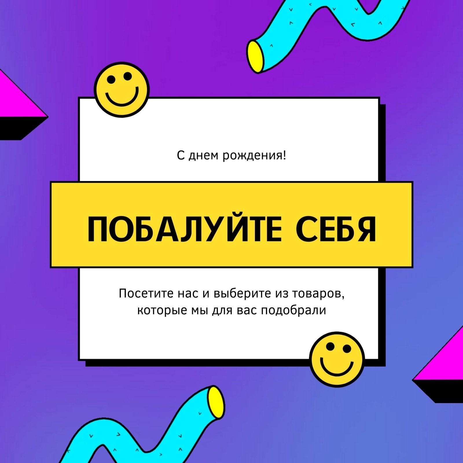 Фиолетовая Градиентная Яркая и Броская День Рождения Социальные Сети Публикация