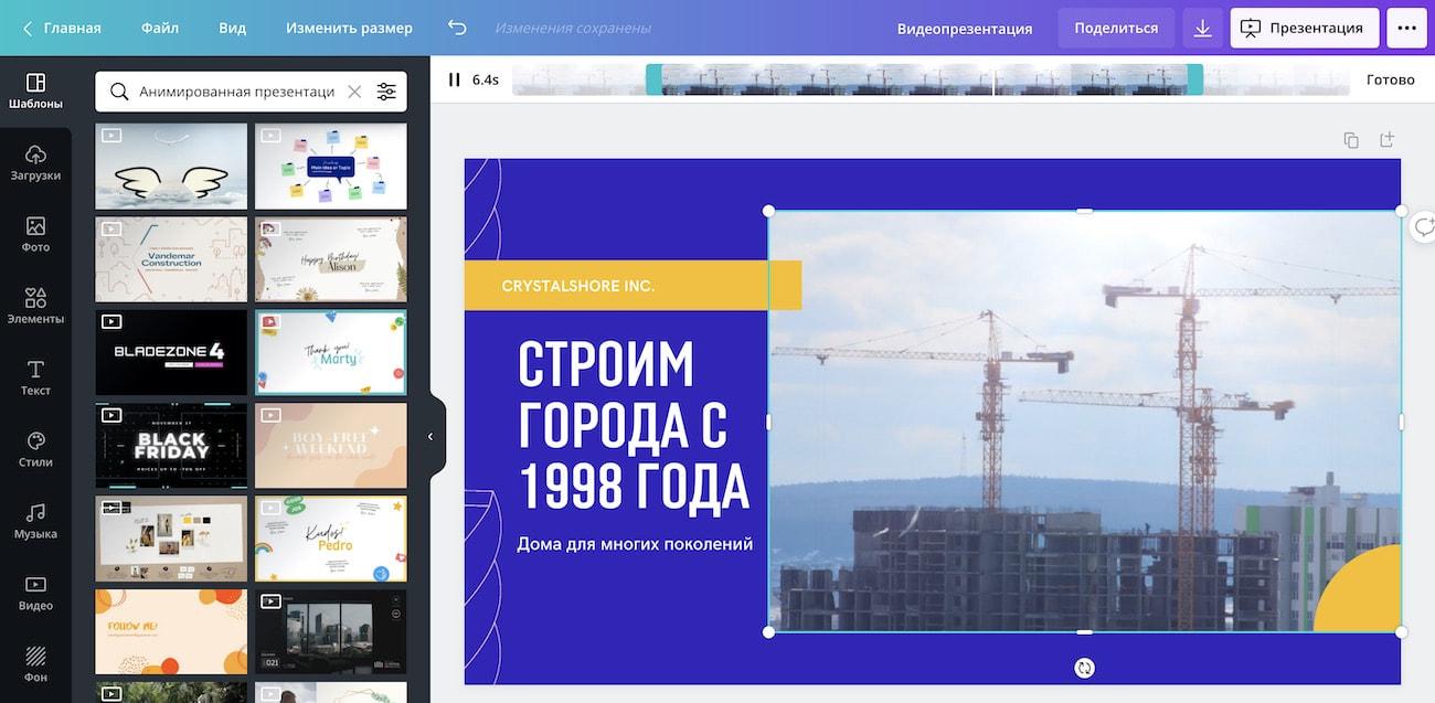 ru_video_presentation